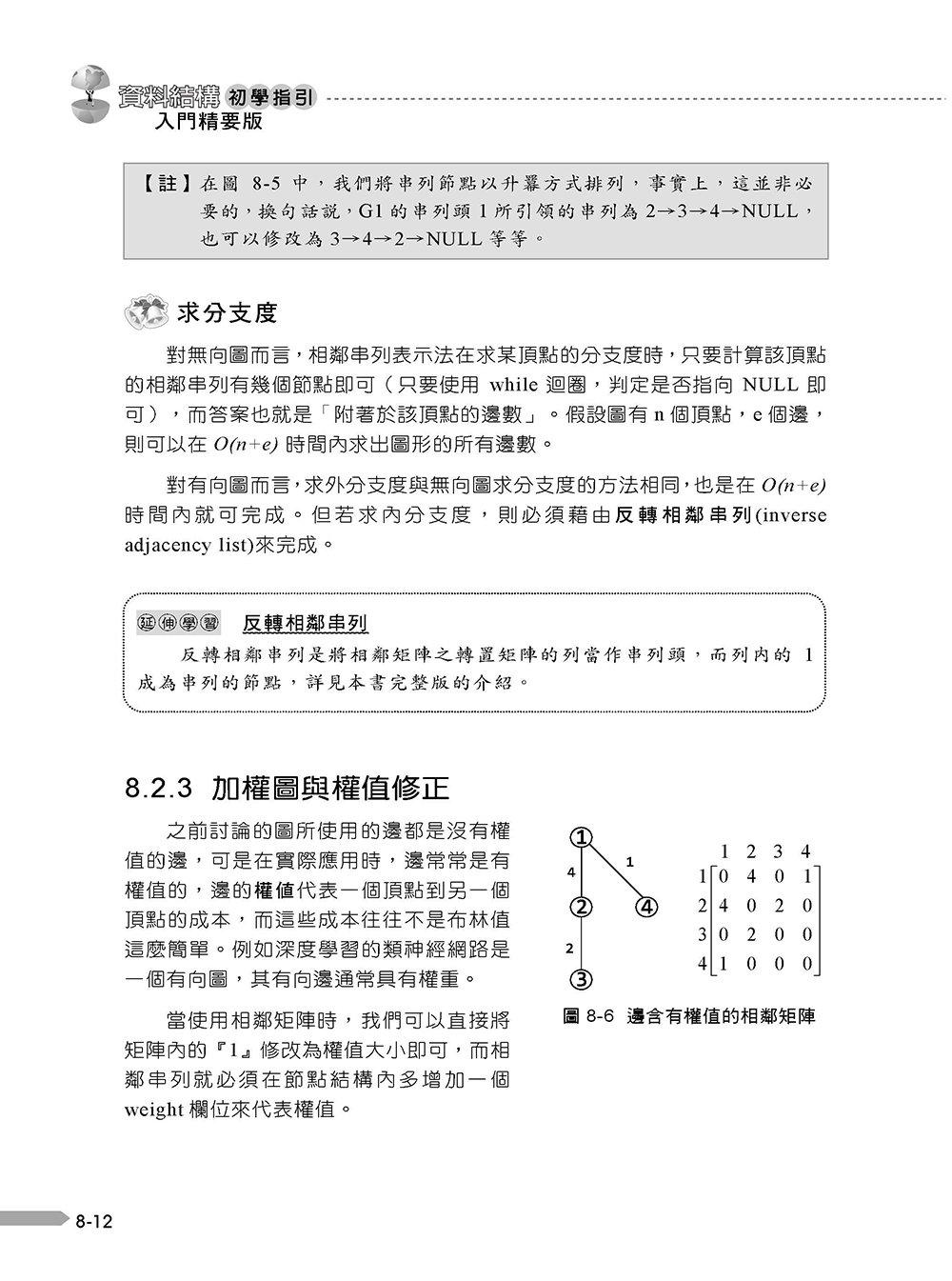 資料結構初學指引 ─ 入門精要版, 3/e-preview-17