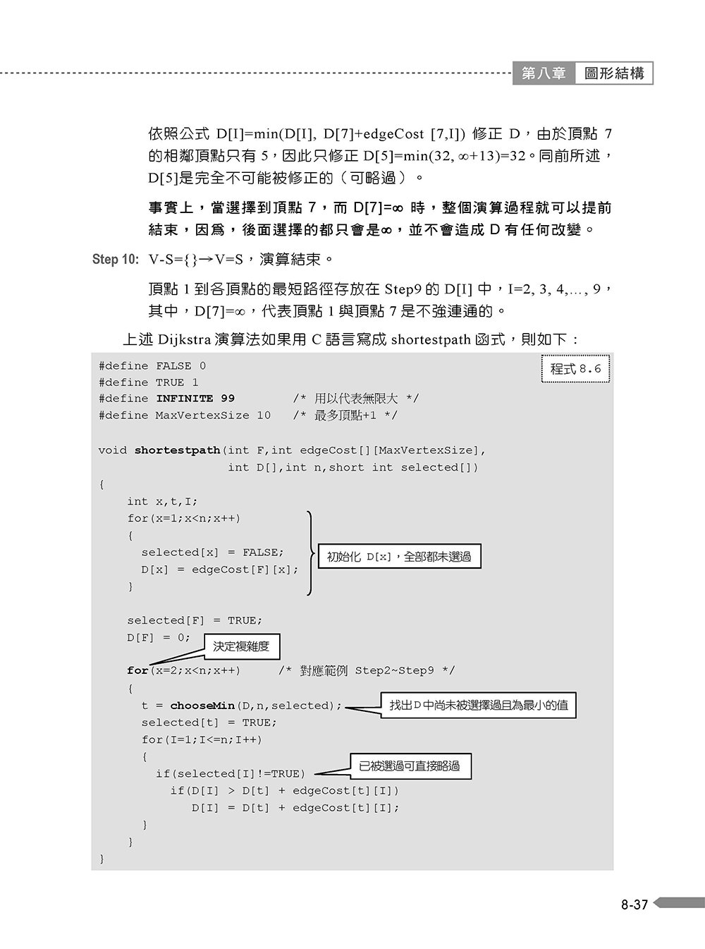 資料結構初學指引 ─ 入門精要版, 3/e-preview-19