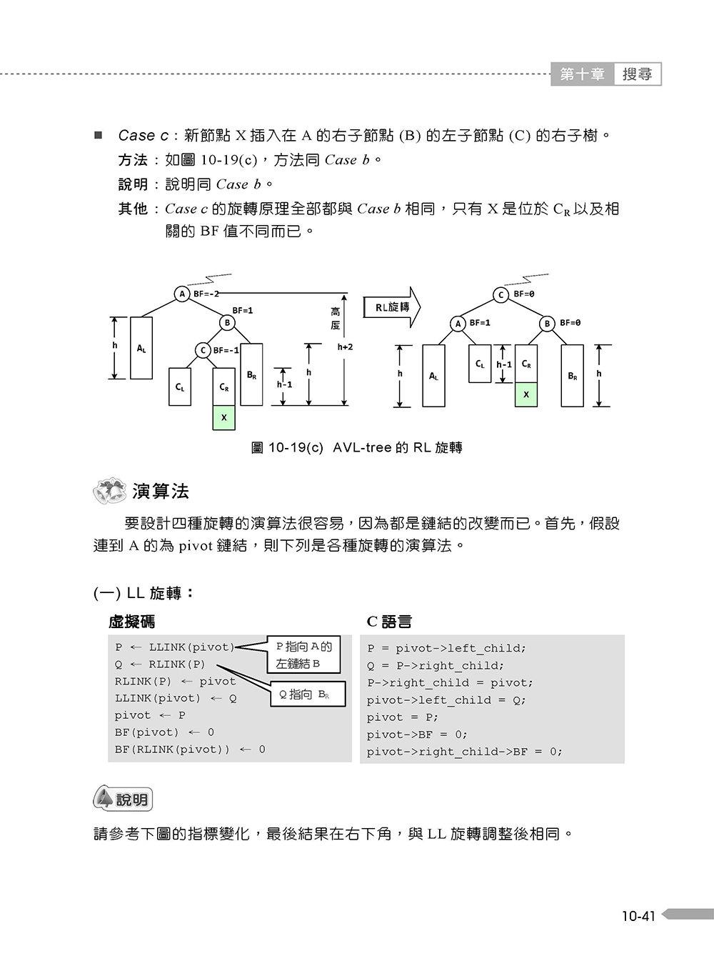 資料結構初學指引 ─ 入門精要版, 3/e-preview-24