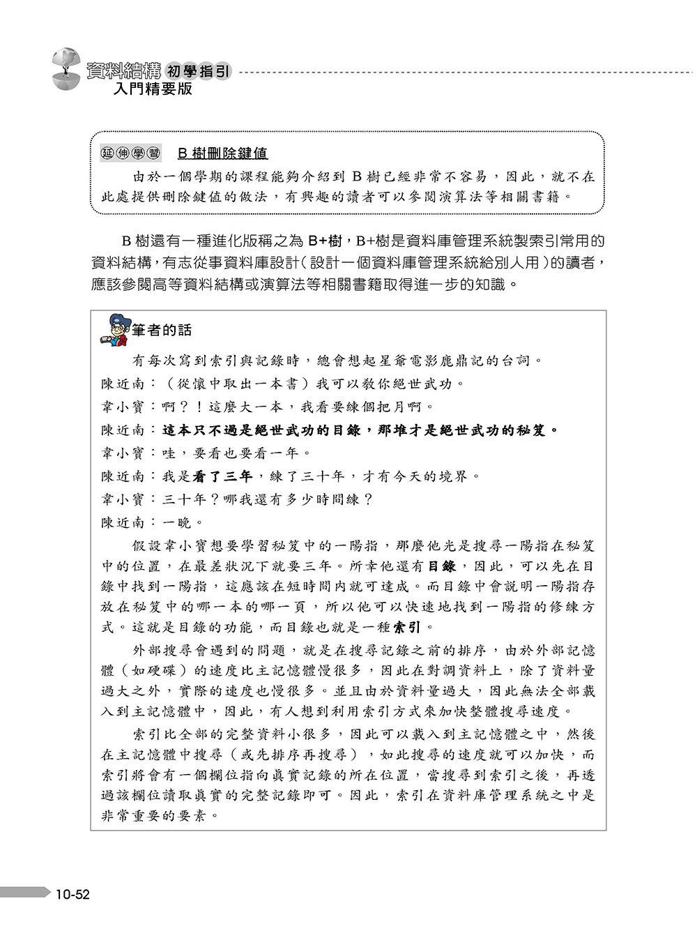 資料結構初學指引 ─ 入門精要版, 3/e-preview-25