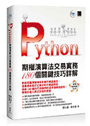 Python:期權演算法交易實務 180個關鍵技巧詳解-preview-1