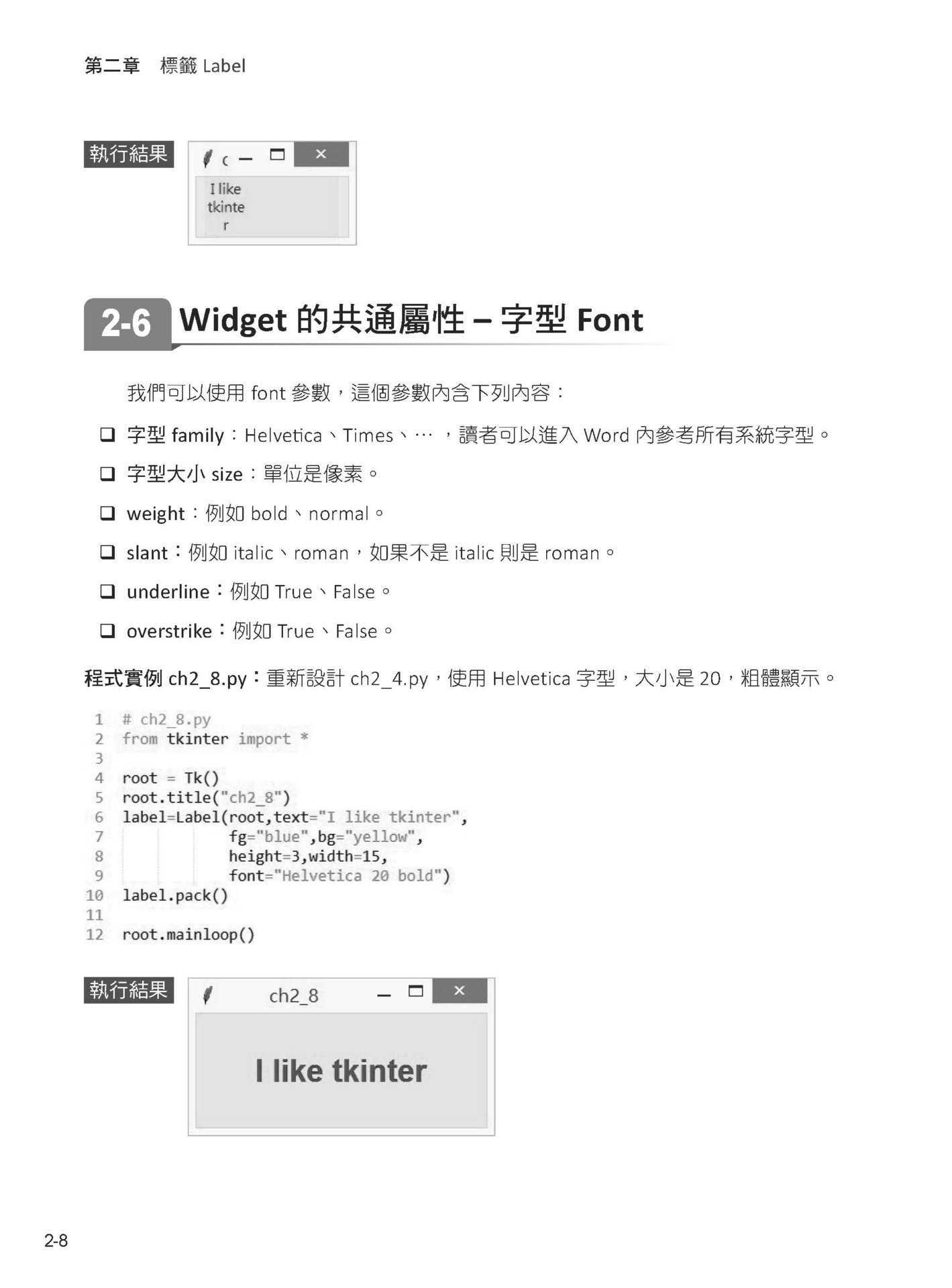 Python GUI 設計活用 tkinter之路 — 王者歸來, 3/e-preview-2