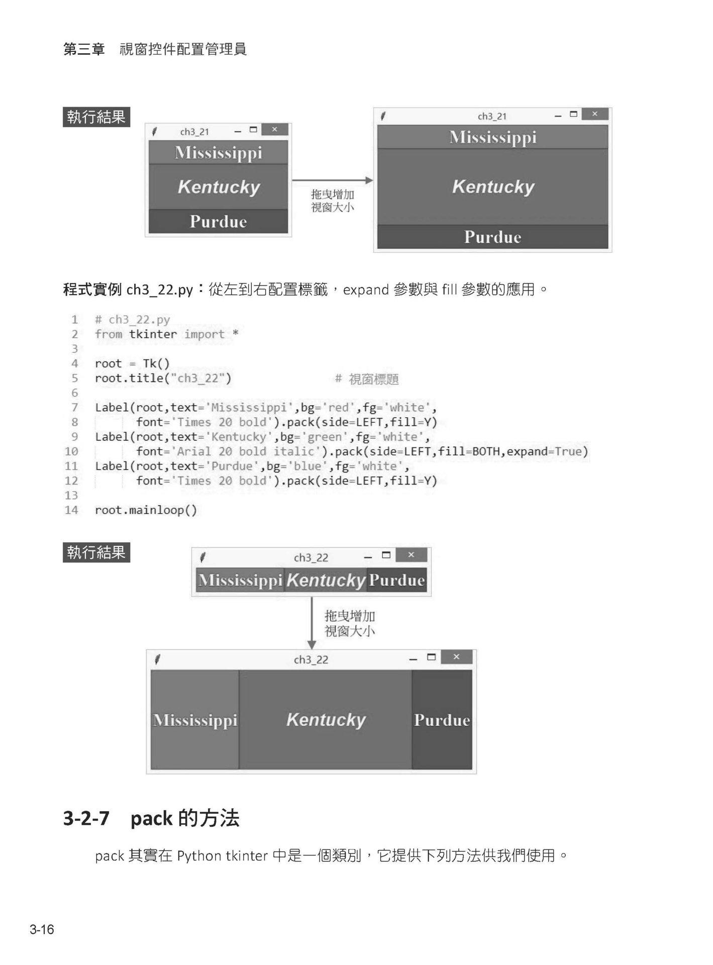 Python GUI 設計活用 tkinter之路 — 王者歸來, 3/e-preview-3