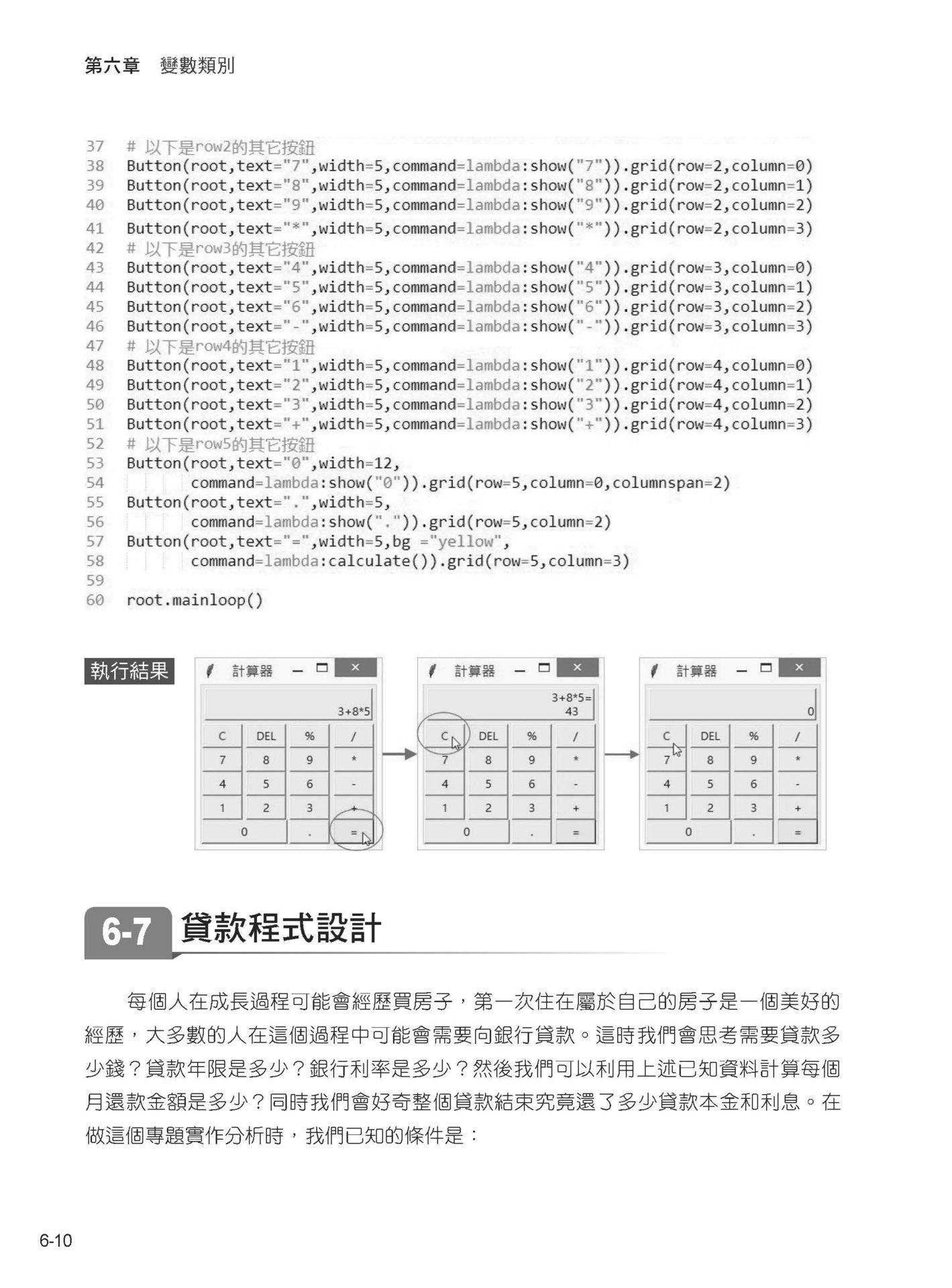 Python GUI 設計活用 tkinter之路 — 王者歸來, 3/e-preview-5