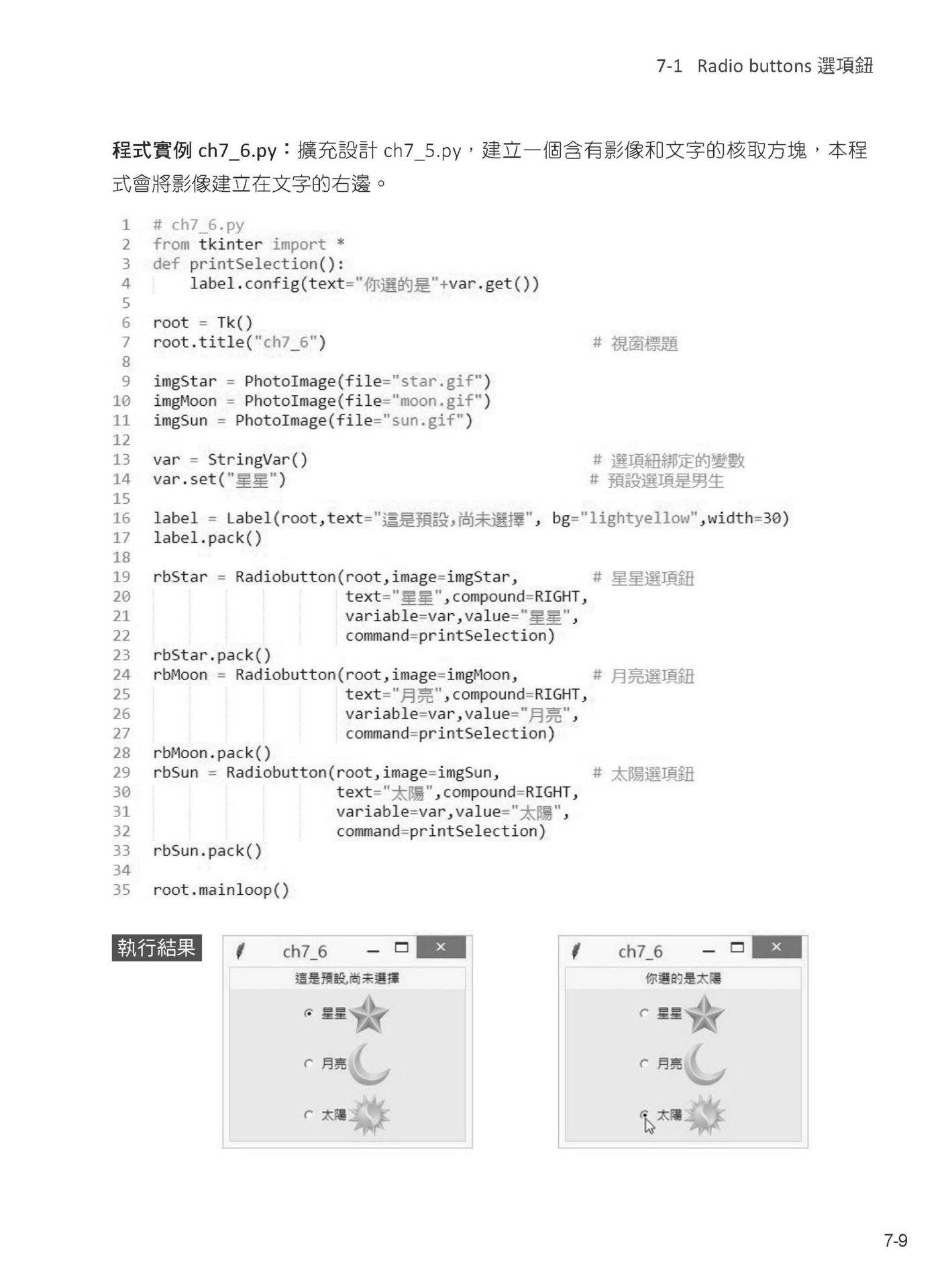 Python GUI 設計活用 tkinter之路 — 王者歸來, 3/e-preview-7
