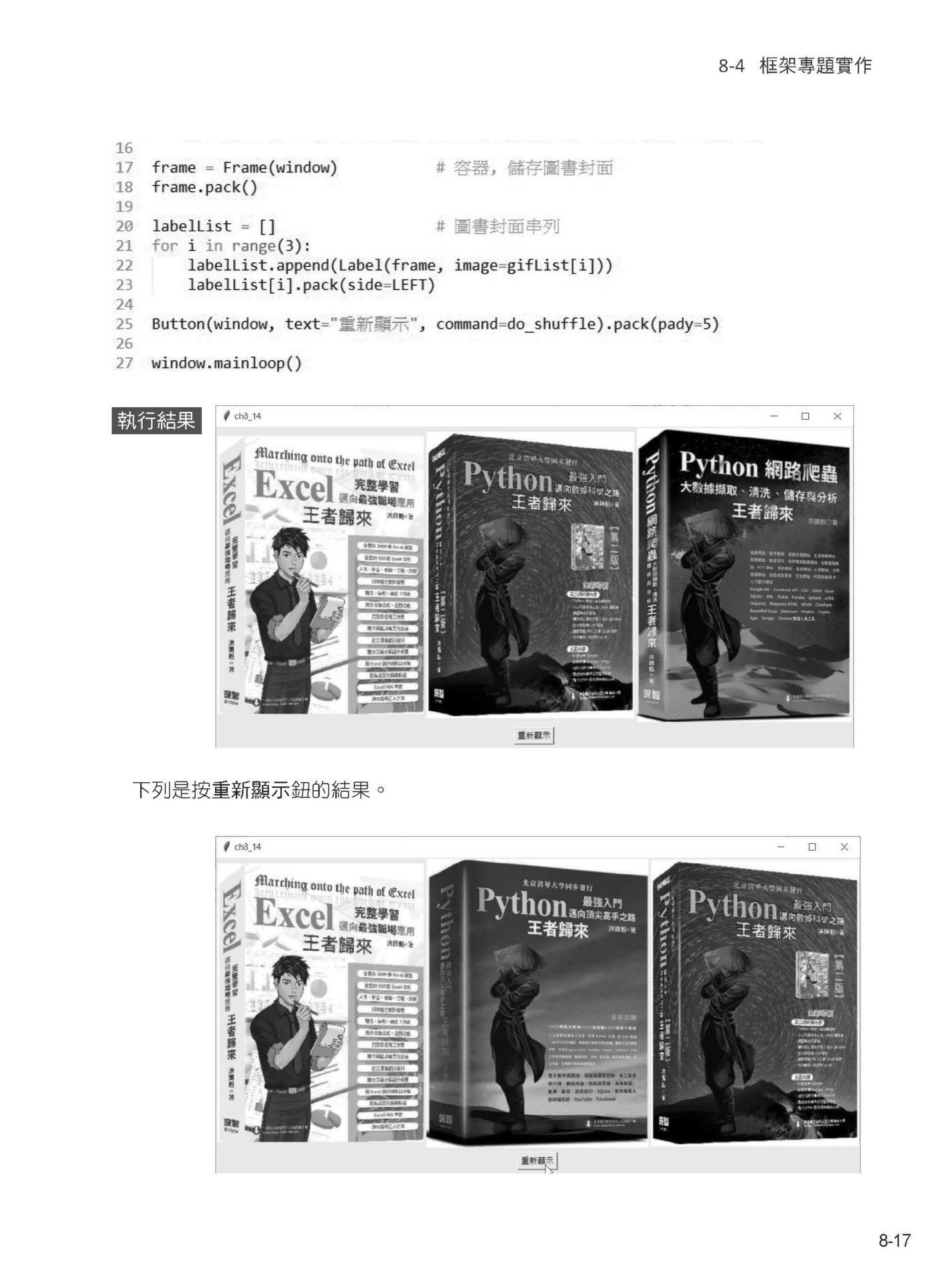 Python GUI 設計活用 tkinter之路 — 王者歸來, 3/e-preview-8