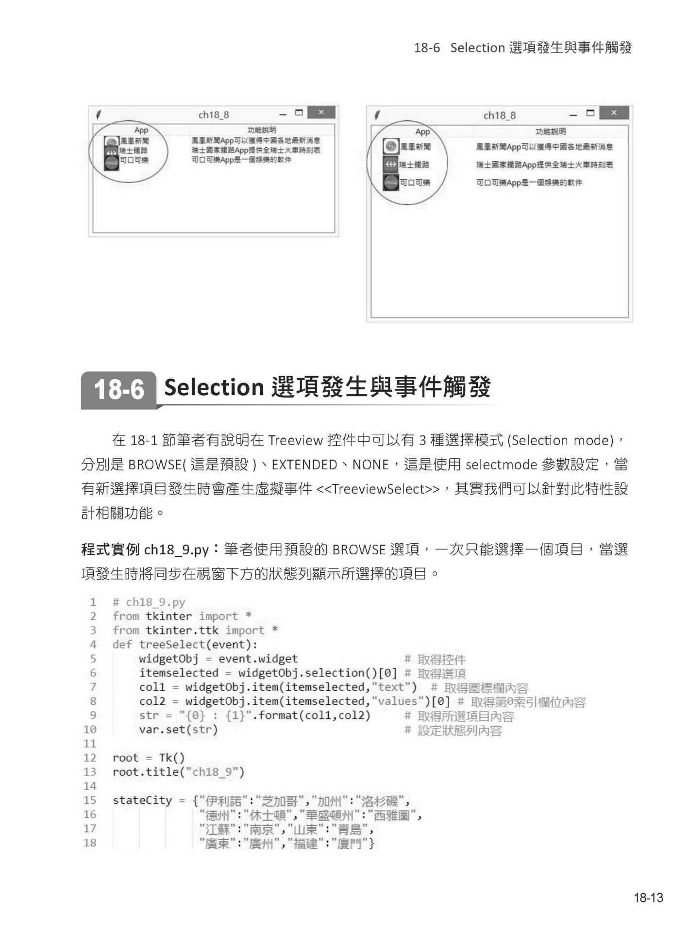 Python GUI 設計活用 tkinter之路 — 王者歸來, 3/e-preview-10