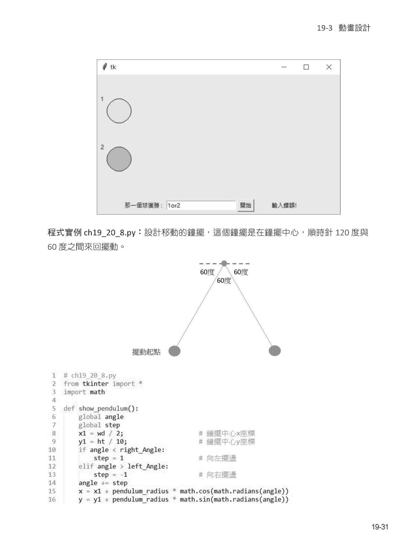 Python GUI 設計活用 tkinter之路 — 王者歸來, 3/e-preview-12