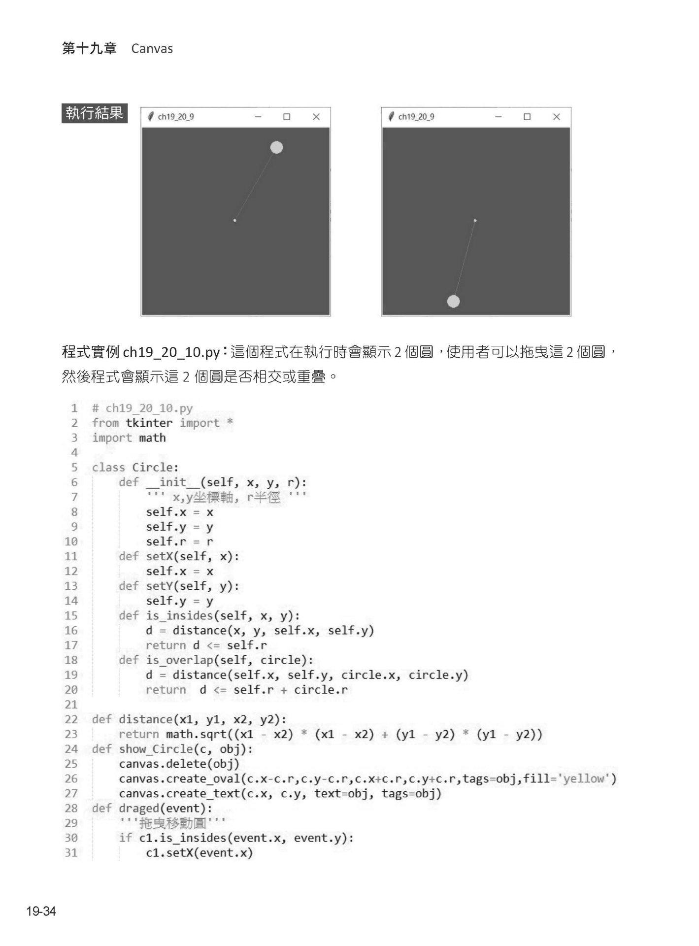 Python GUI 設計活用 tkinter之路 — 王者歸來, 3/e-preview-13