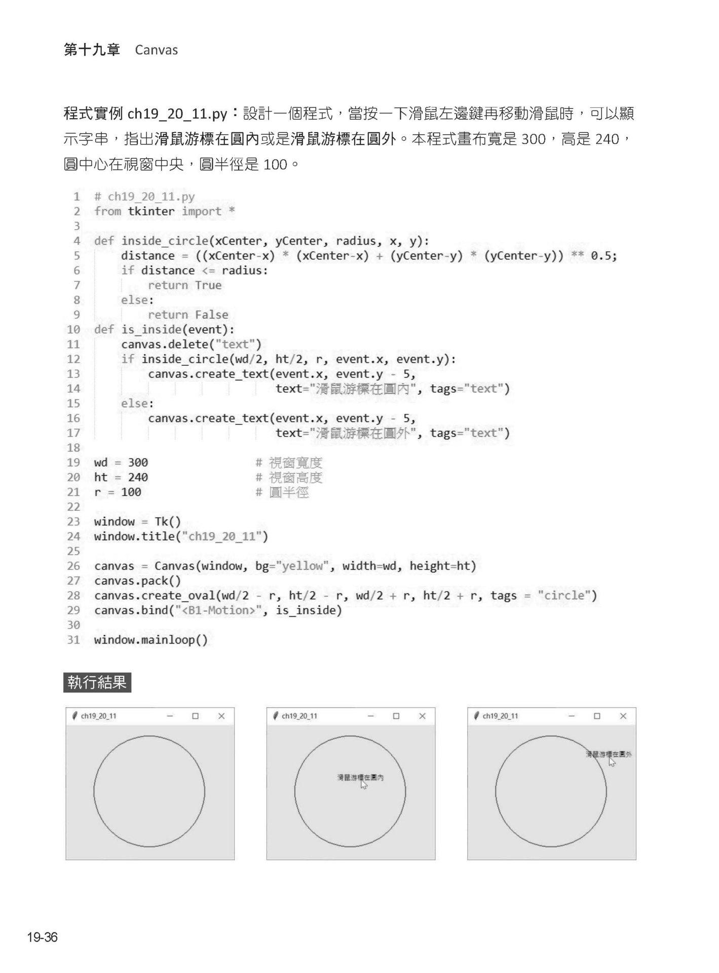 Python GUI 設計活用 tkinter之路 — 王者歸來, 3/e-preview-14