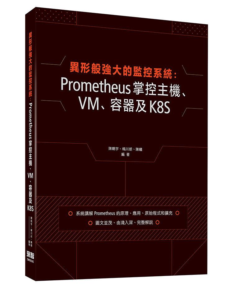 異形般強大的監控系統:Prometheus 掌控主機、VM、容器及 K8S-preview-1