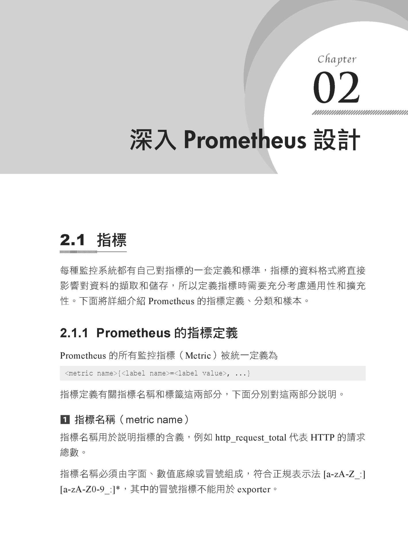 異形般強大的監控系統:Prometheus 掌控主機、VM、容器及 K8S-preview-4