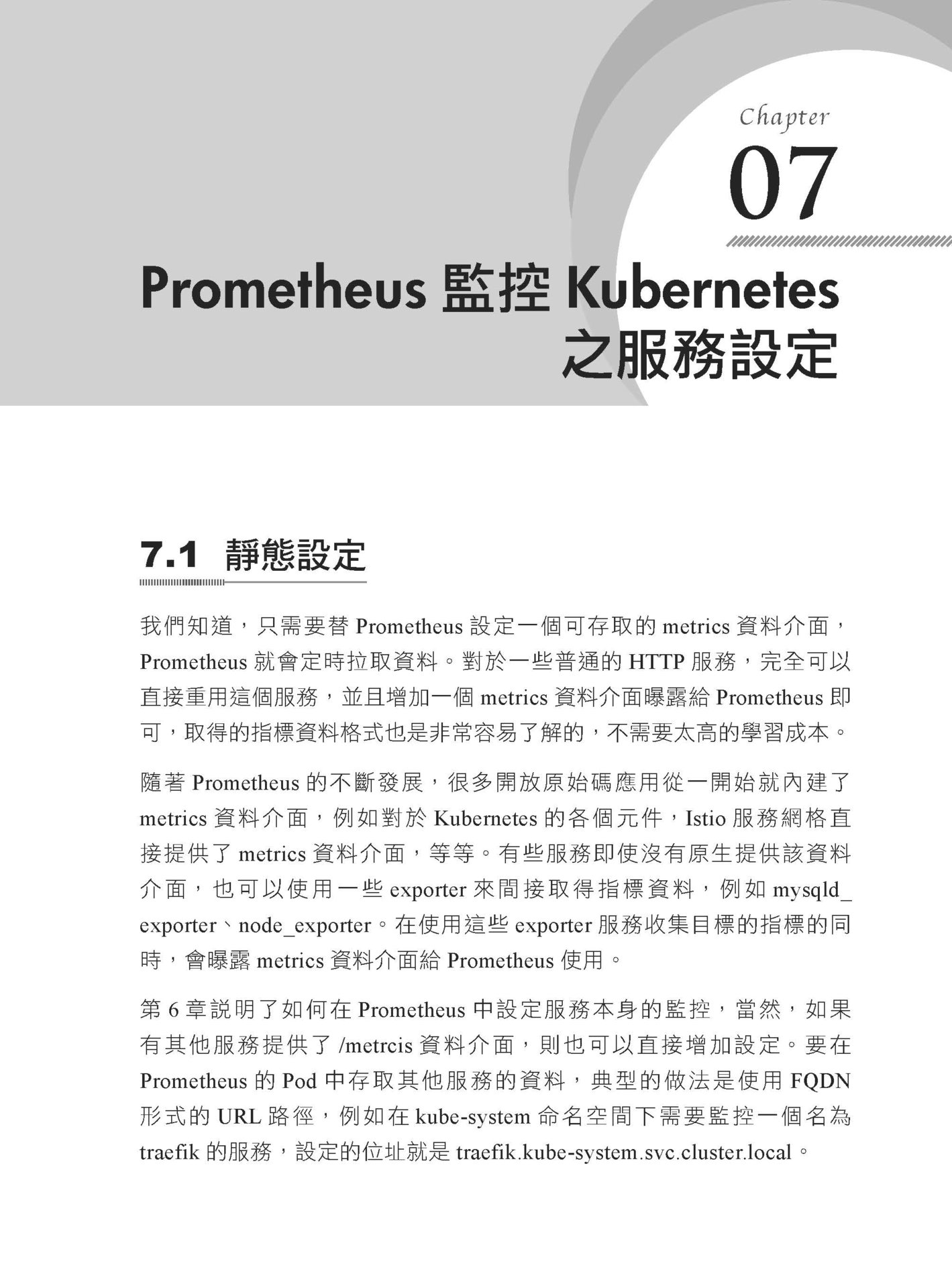 異形般強大的監控系統:Prometheus 掌控主機、VM、容器及 K8S-preview-10