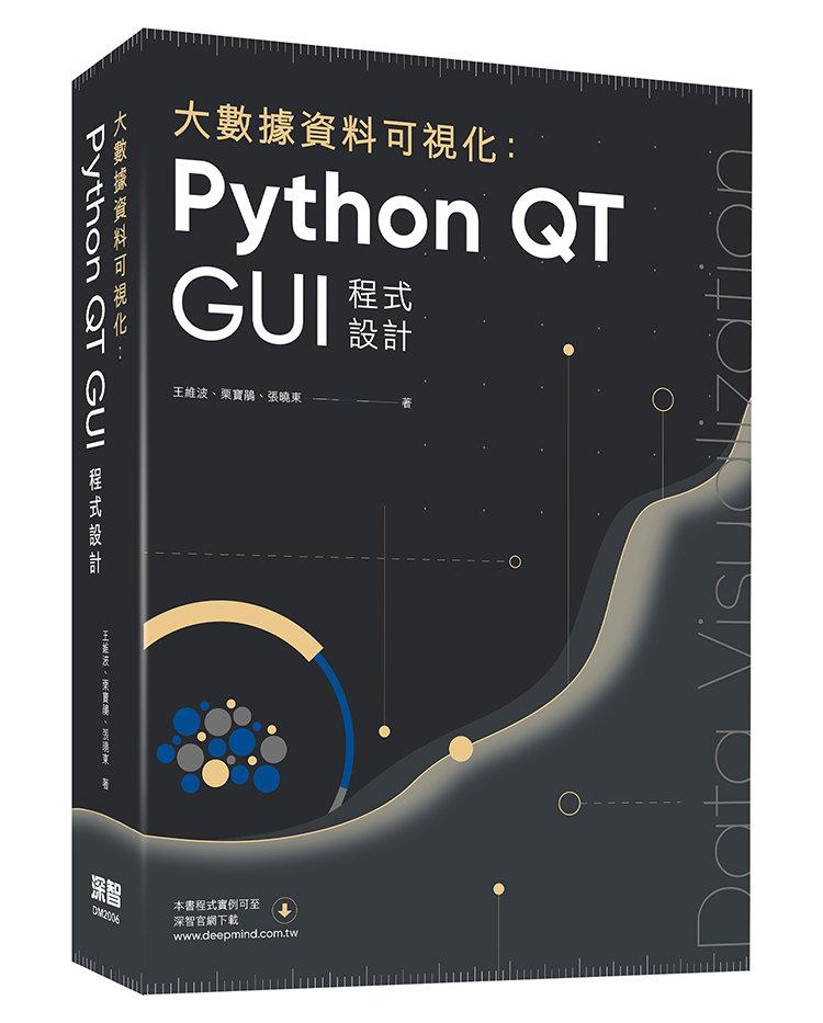 大數據資料可視化:Python QT GUI 程式設計-preview-1