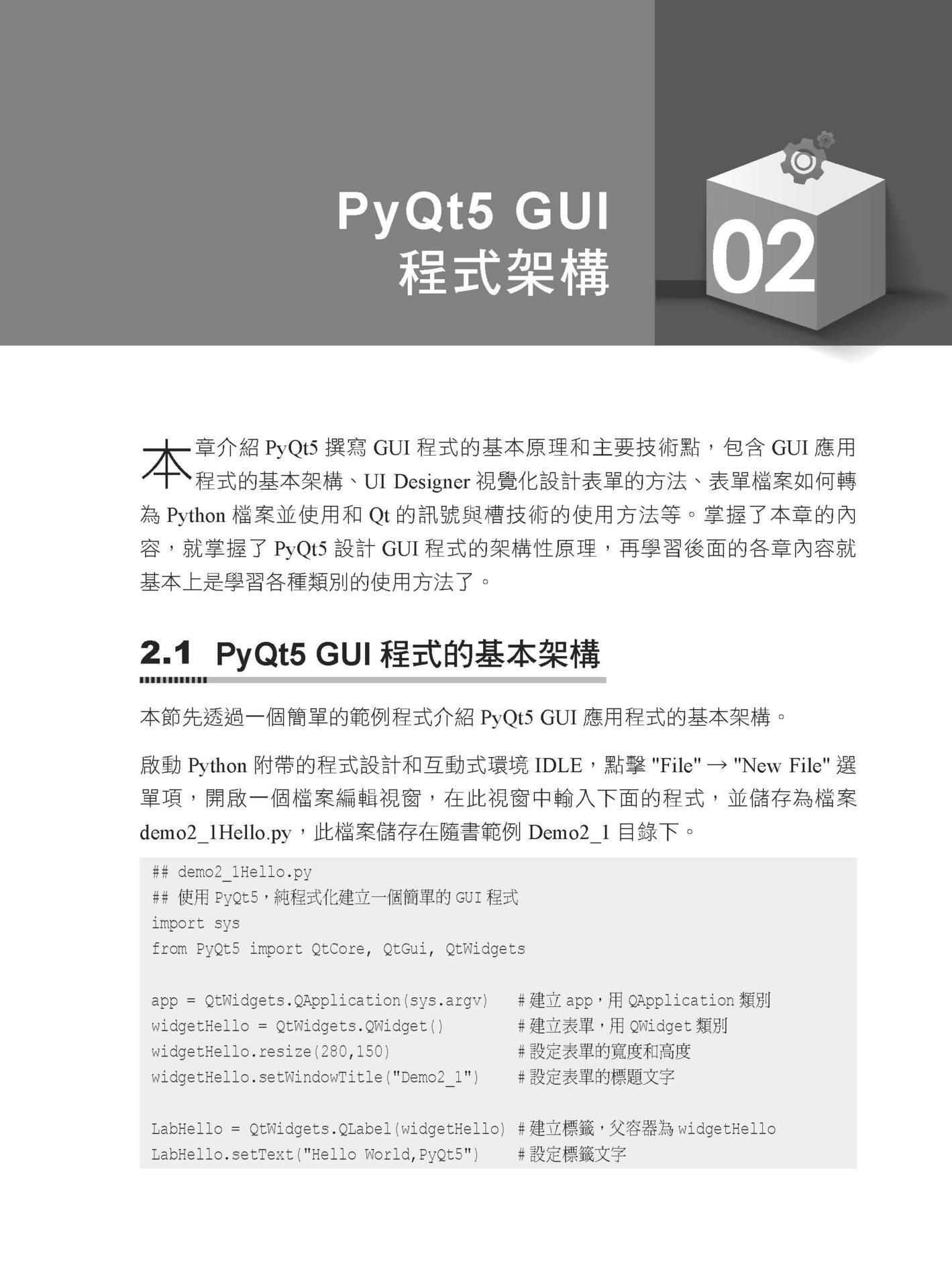 大數據資料可視化:Python QT GUI 程式設計-preview-2