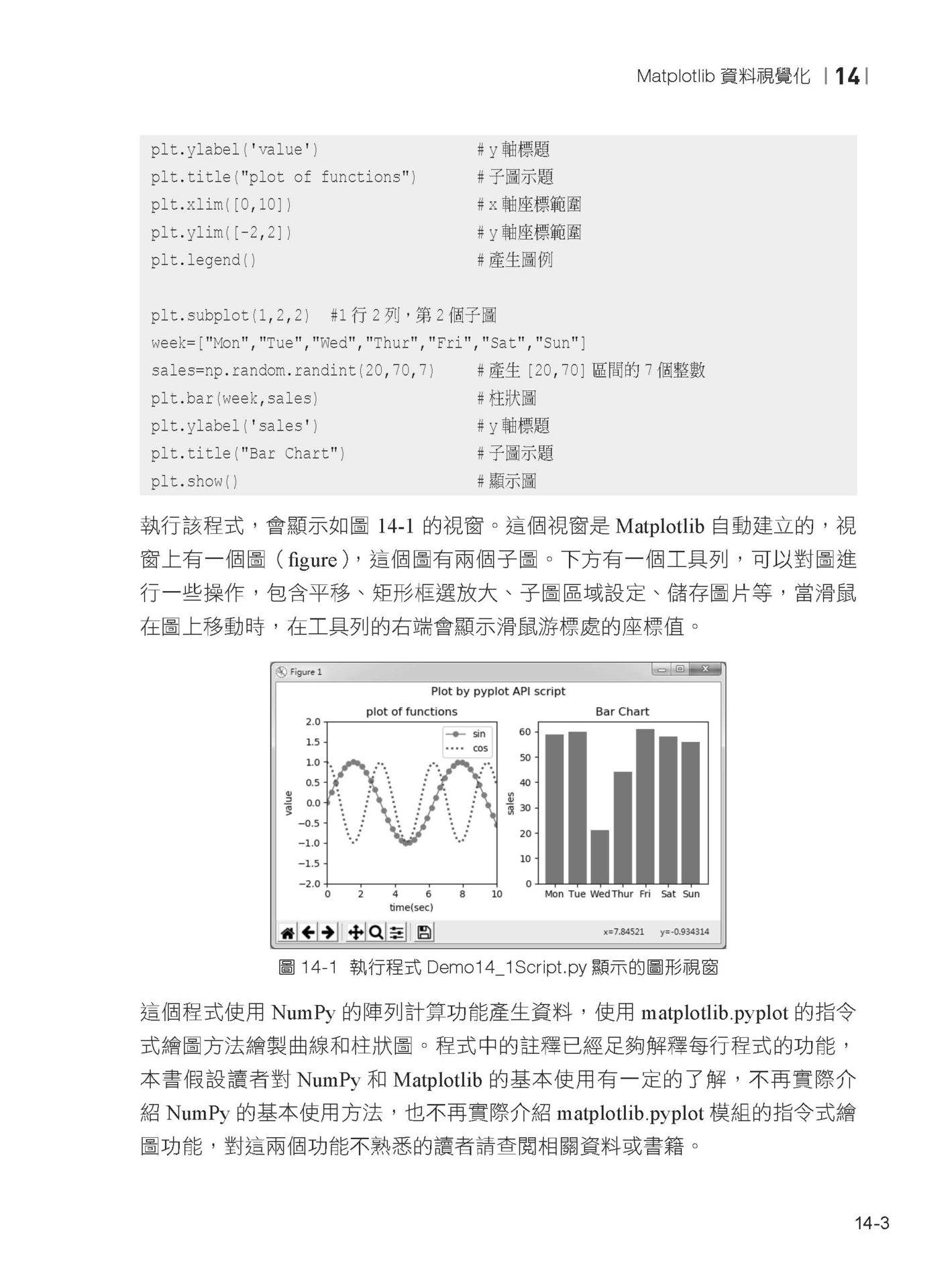大數據資料可視化:Python QT GUI 程式設計-preview-16