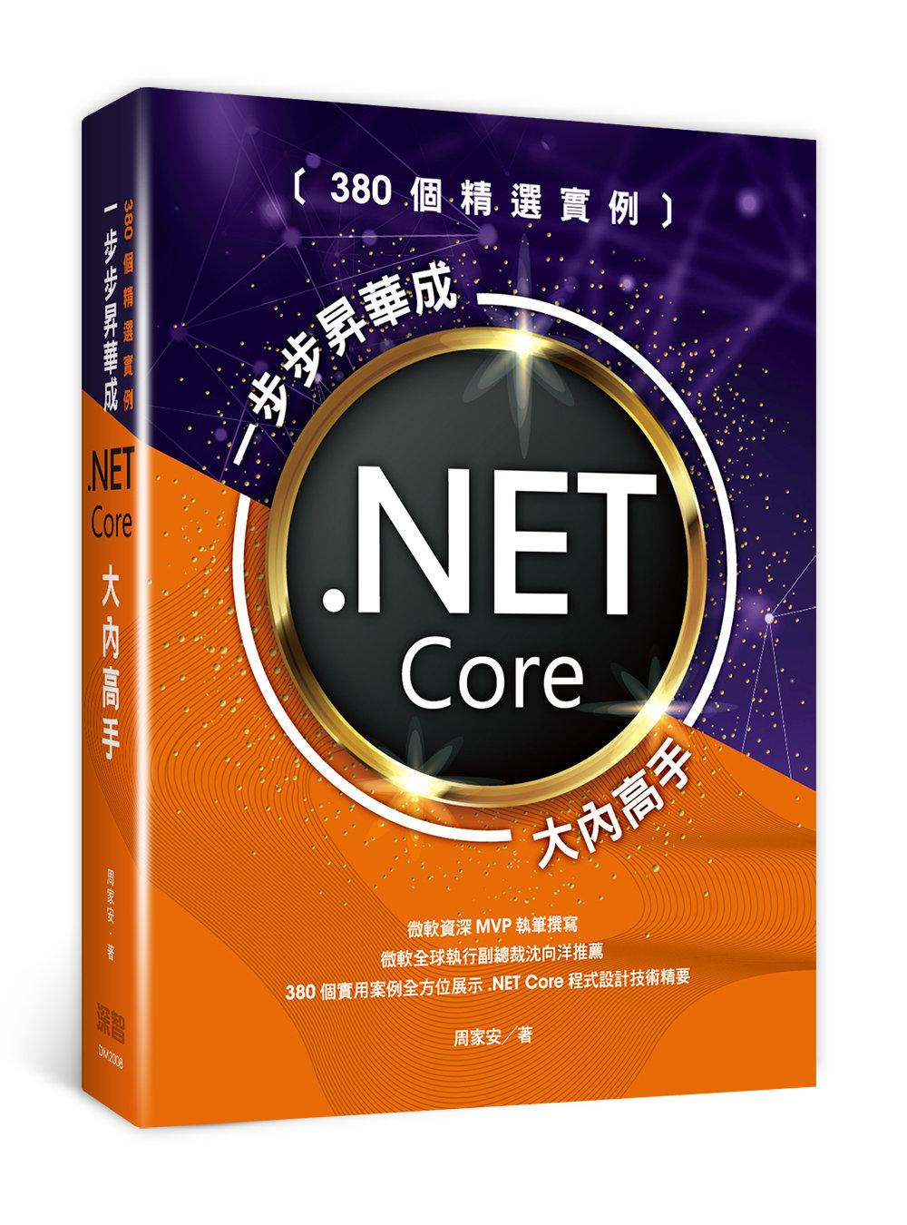 380個精選實例:一步步昇華成 .NET Core 大內高手-preview-1