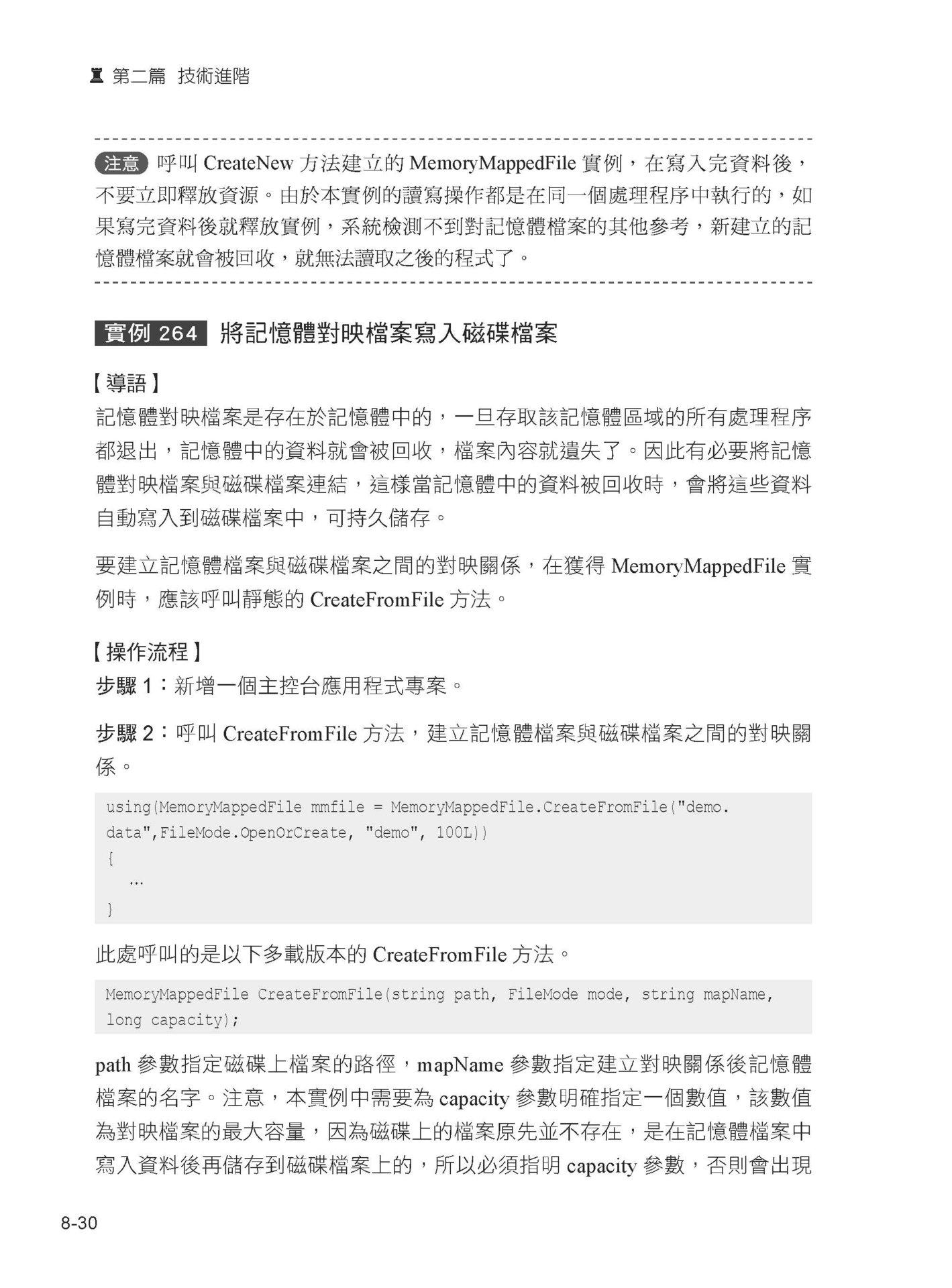 380個精選實例:一步步昇華成 .NET Core 大內高手-preview-5