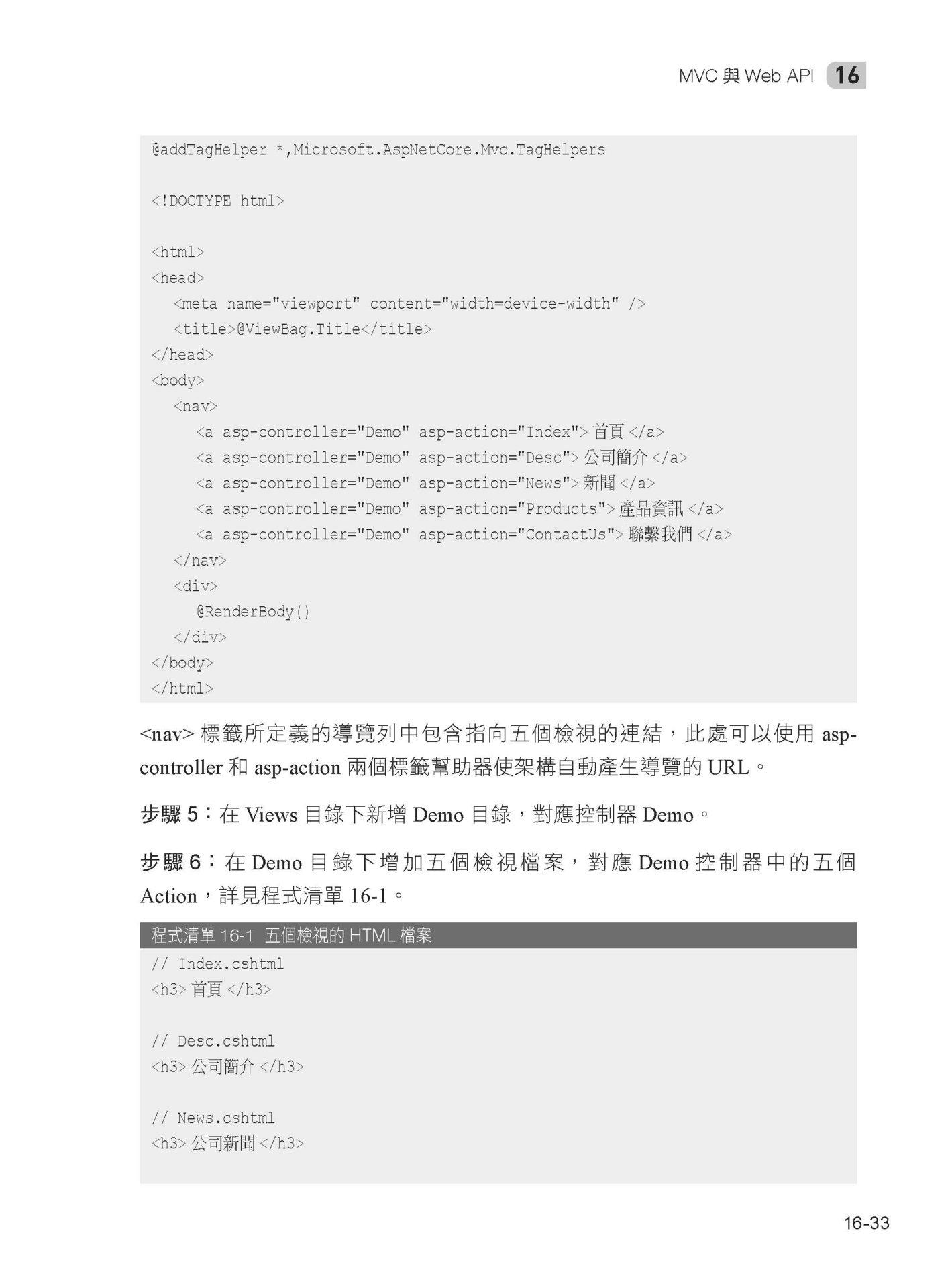 380個精選實例:一步步昇華成 .NET Core 大內高手-preview-8