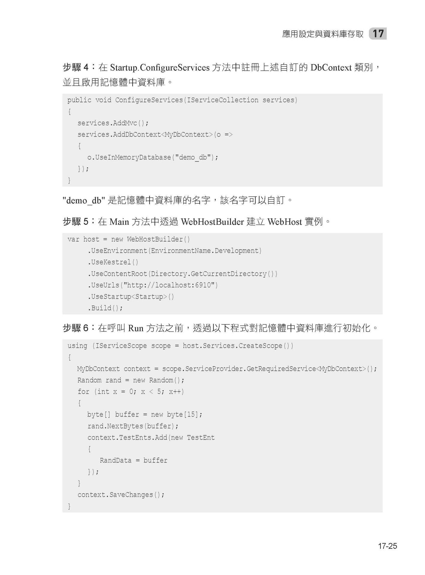 380個精選實例:一步步昇華成 .NET Core 大內高手-preview-14