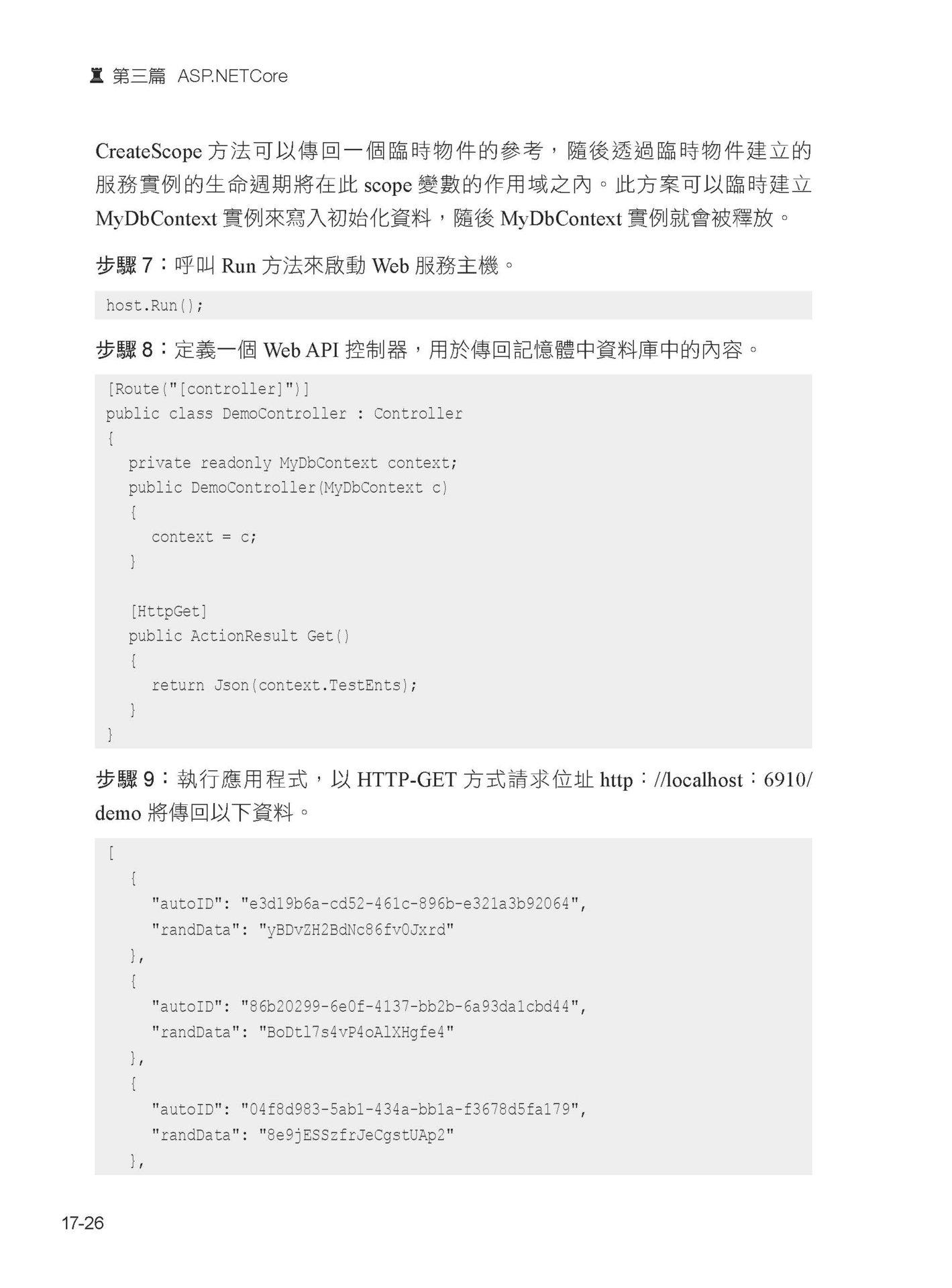 380個精選實例:一步步昇華成 .NET Core 大內高手-preview-15