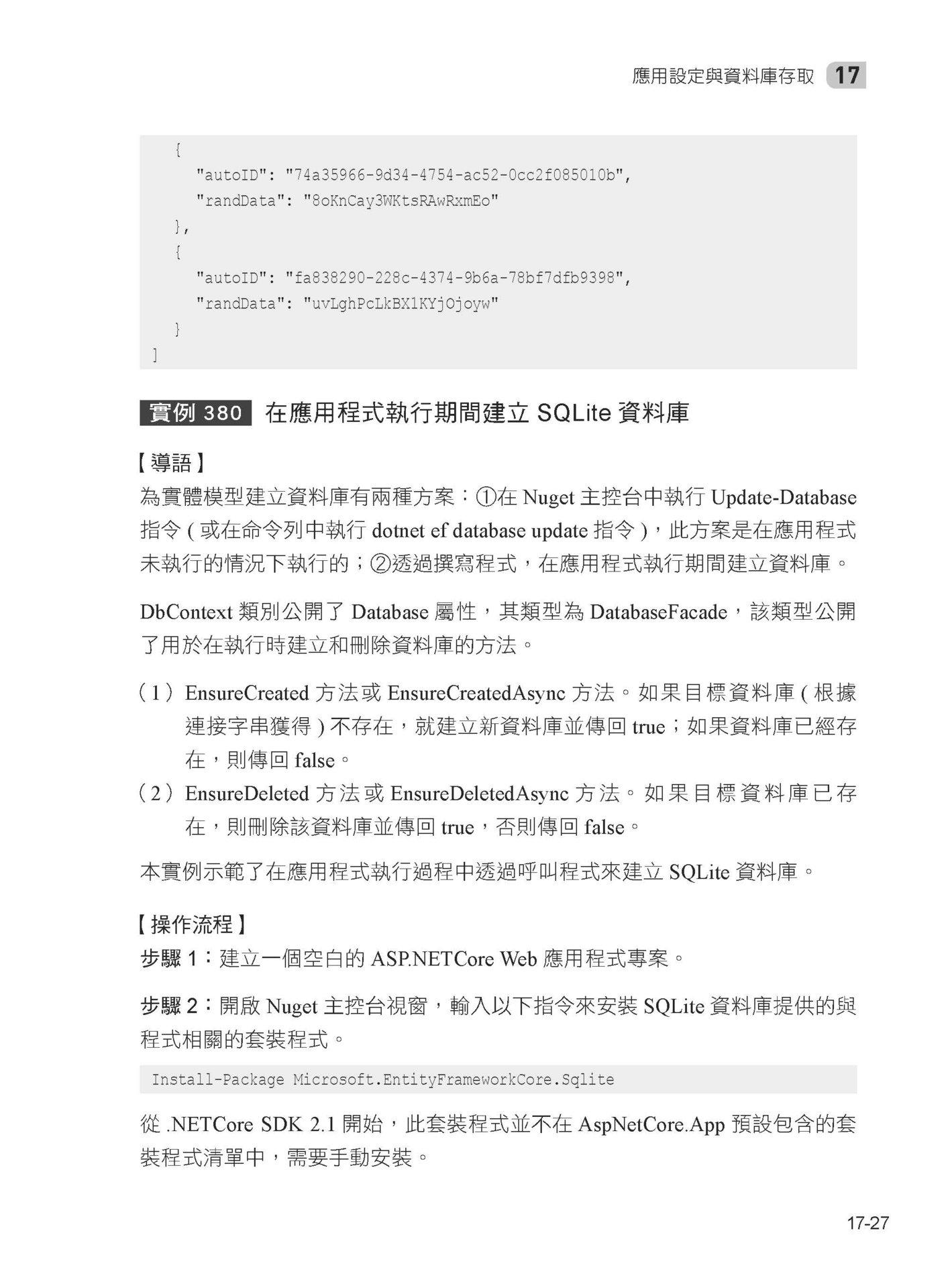 380個精選實例:一步步昇華成 .NET Core 大內高手-preview-16