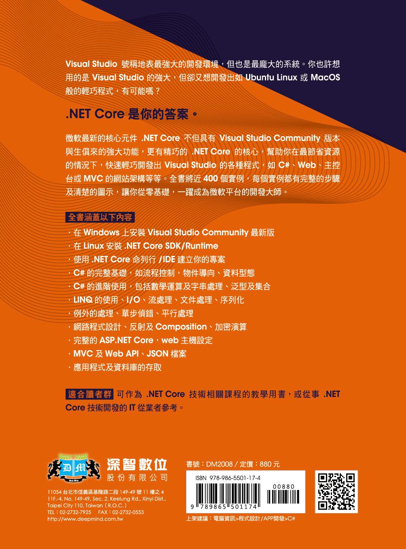 380個精選實例:一步步昇華成 .NET Core 大內高手-preview-17