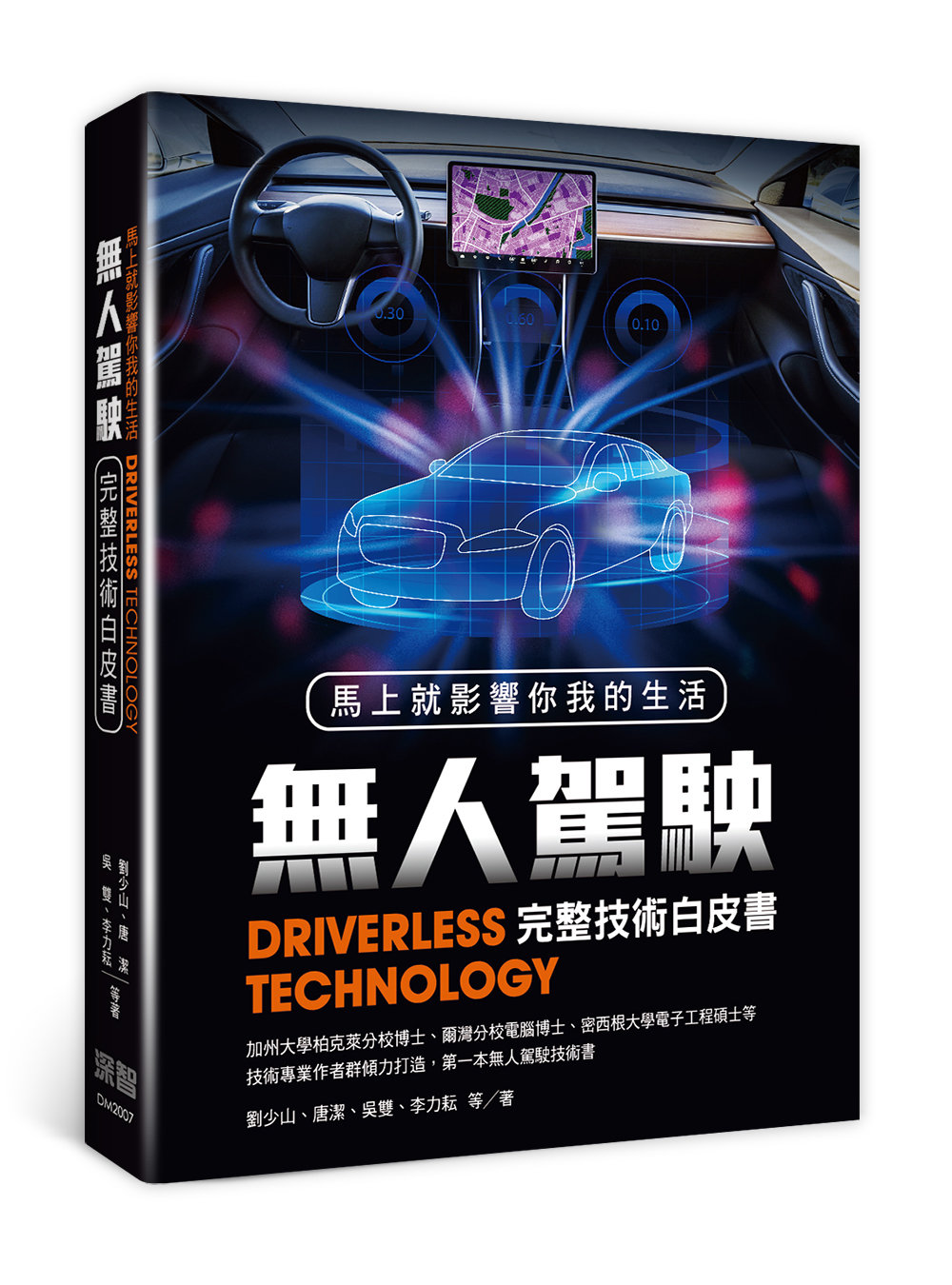 馬上就影響你我的生活:無人駕駛完整技術白皮書-preview-1