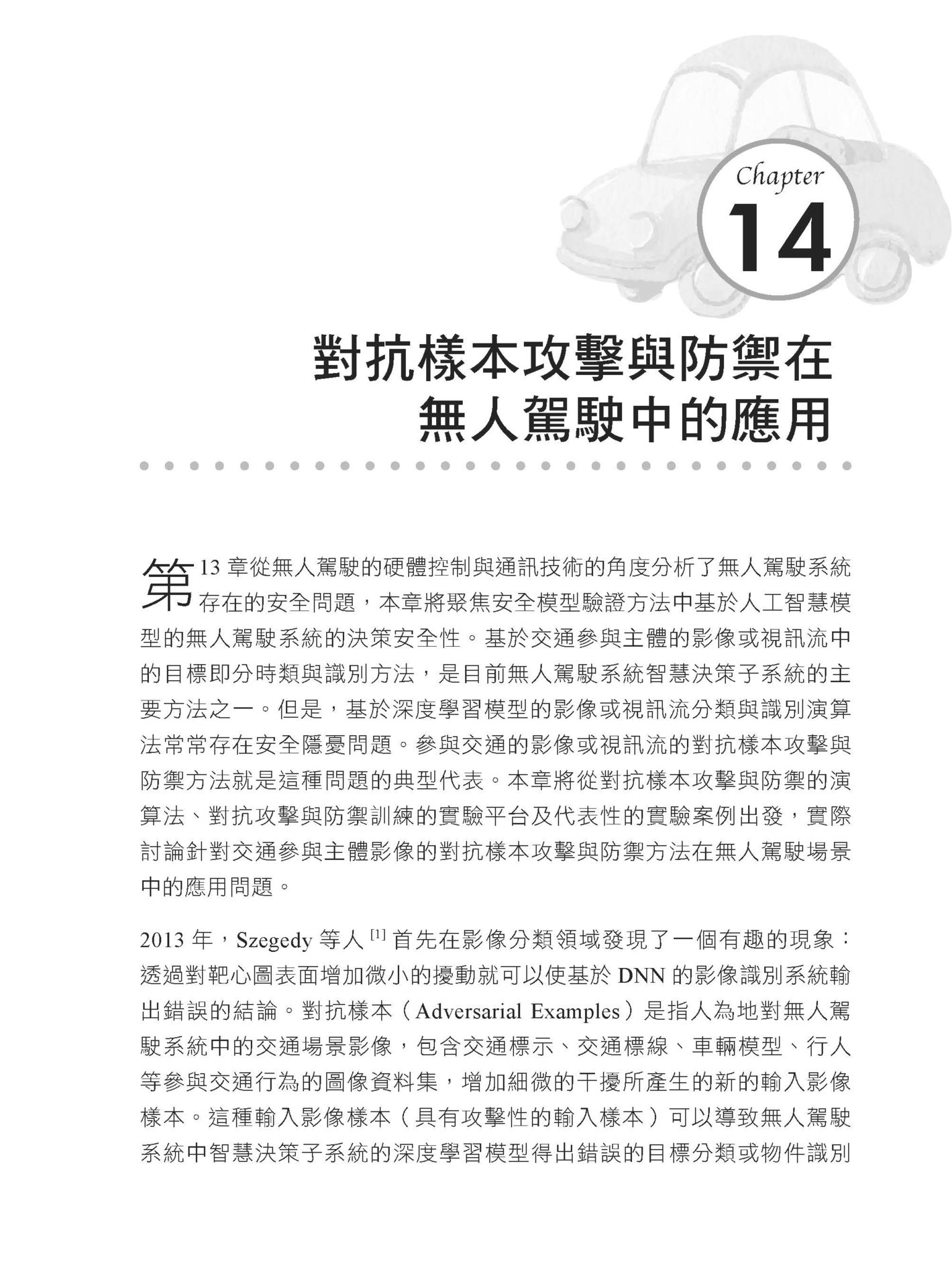 馬上就影響你我的生活:無人駕駛完整技術白皮書-preview-11