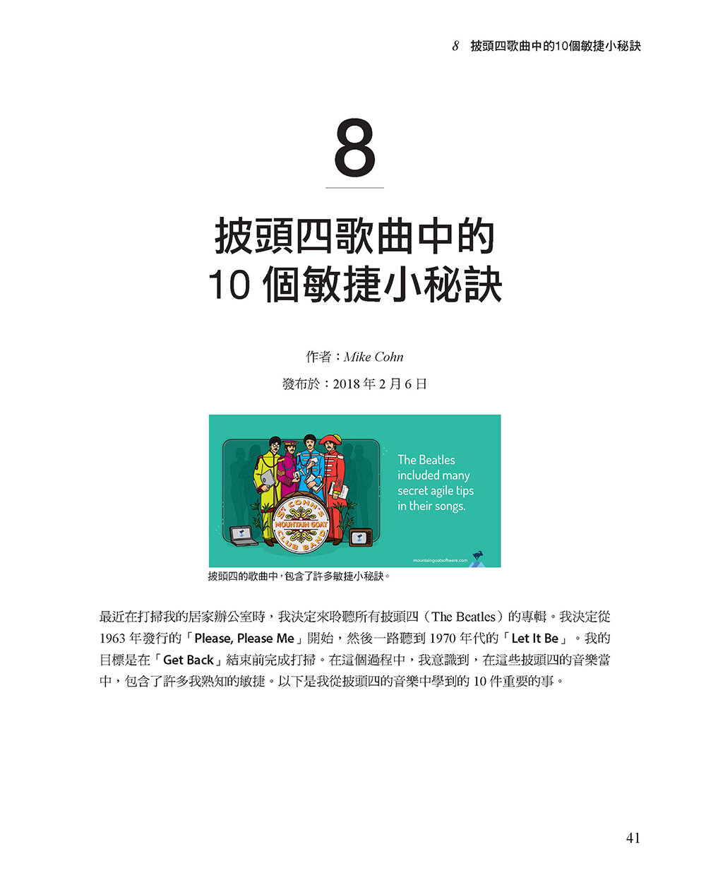 敏捷大師精選 (Best Agile Articles of 2018)-preview-3