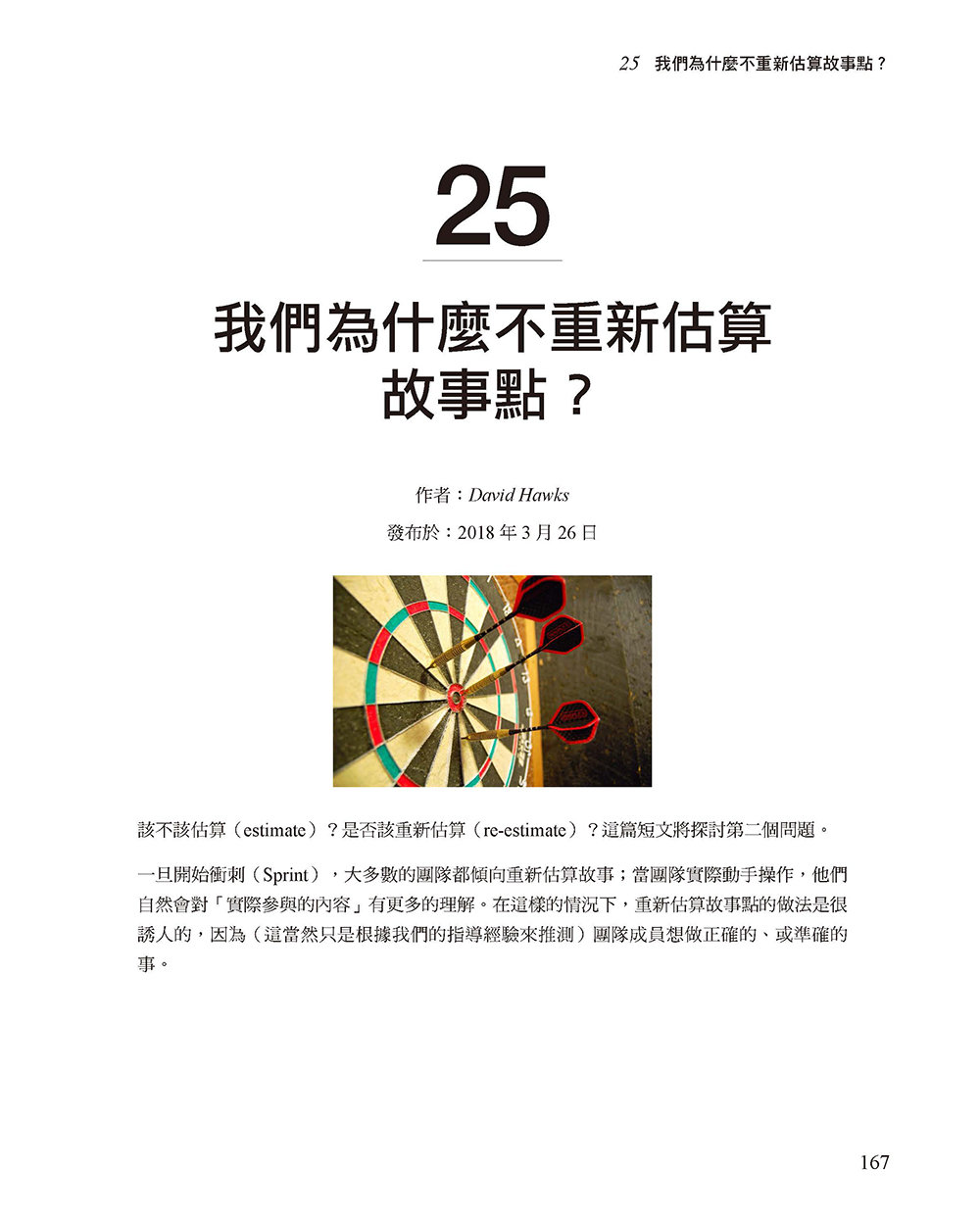 敏捷大師精選 (Best Agile Articles of 2018)-preview-6