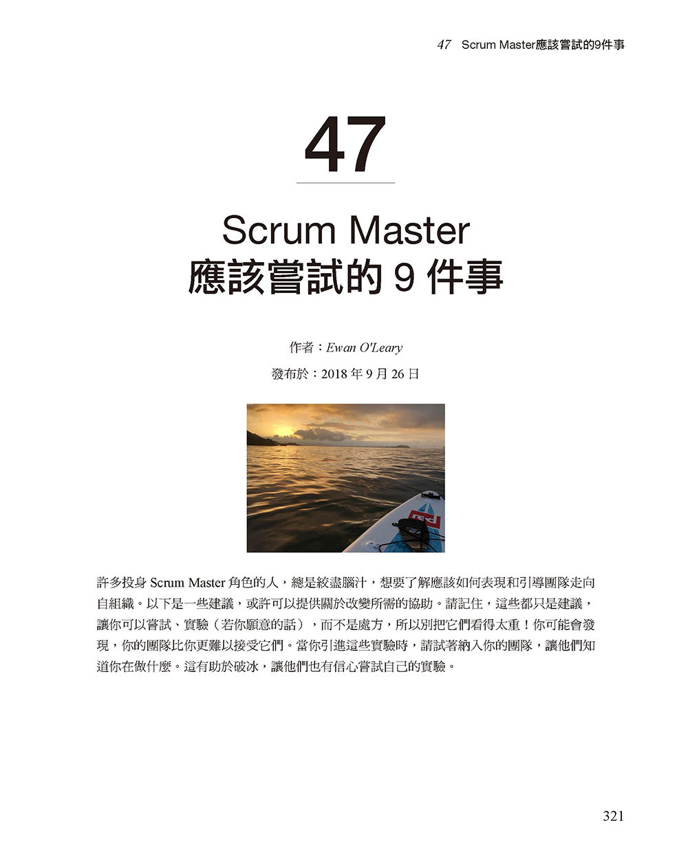 敏捷大師精選 (Best Agile Articles of 2018)-preview-11