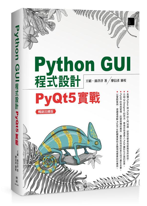 Python GUI 程式設計:PyQt5 實戰 (暢銷回饋版)-preview-1