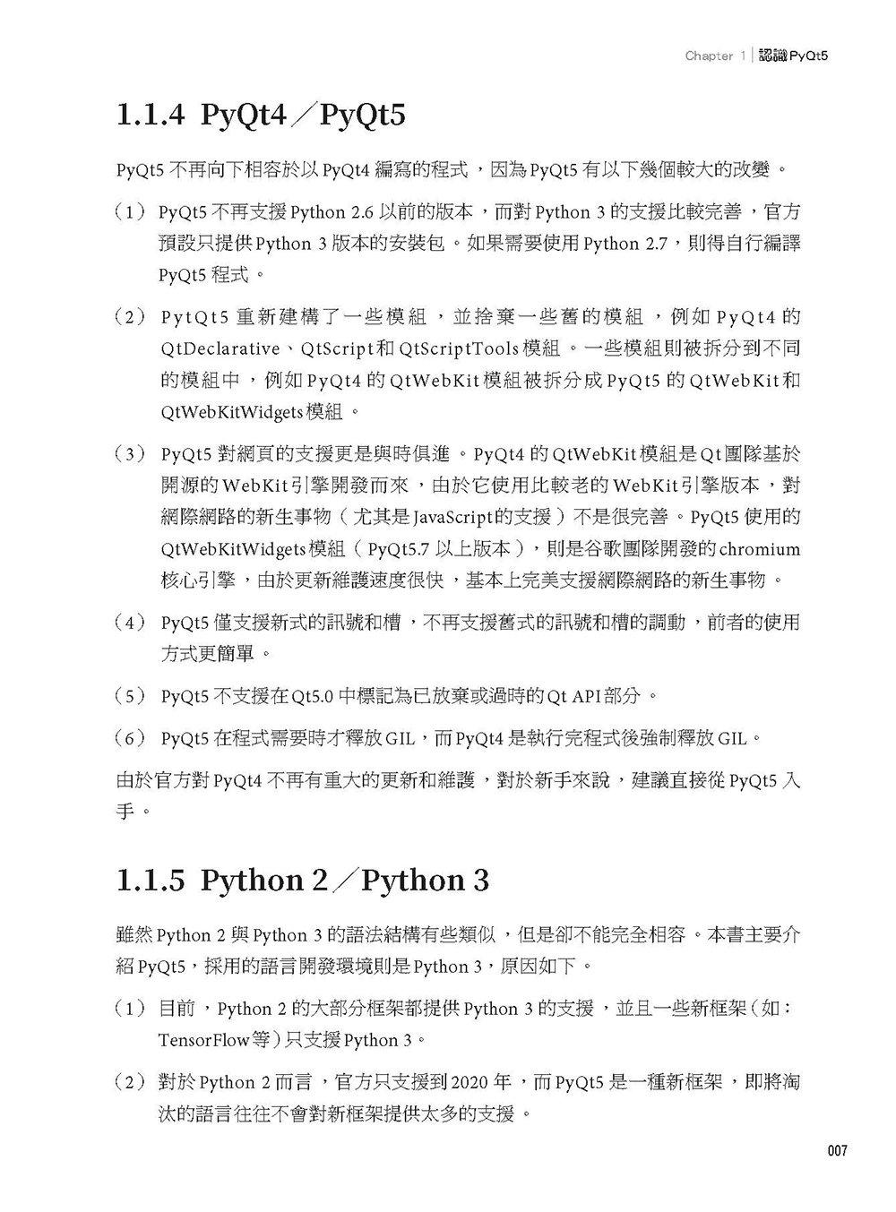 Python GUI 程式設計:PyQt5 實戰 (暢銷回饋版)-preview-8