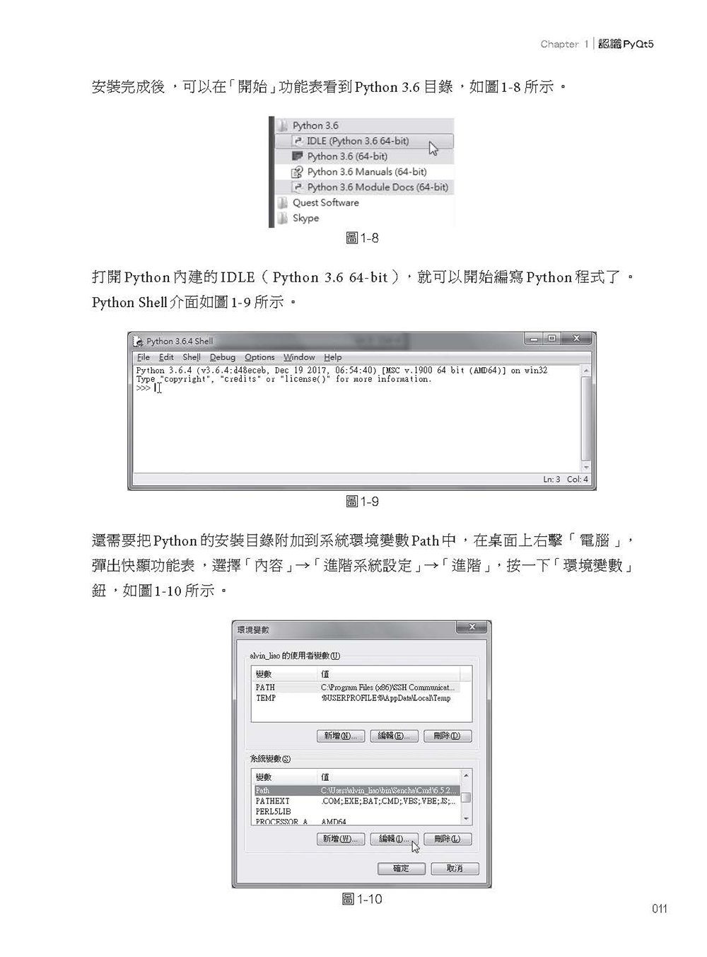 Python GUI 程式設計:PyQt5 實戰 (暢銷回饋版)-preview-12