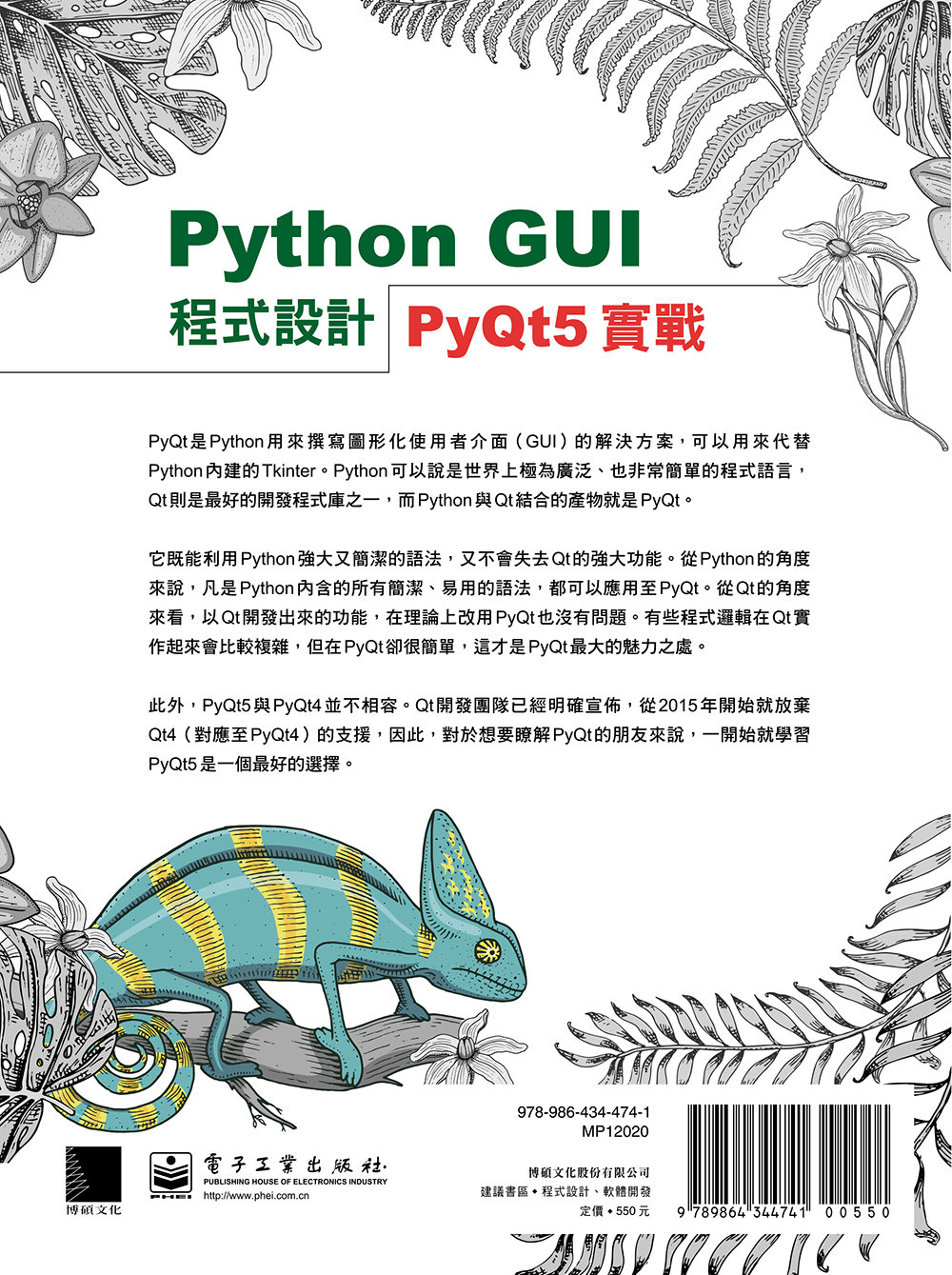 Python GUI 程式設計:PyQt5 實戰 (暢銷回饋版)-preview-16