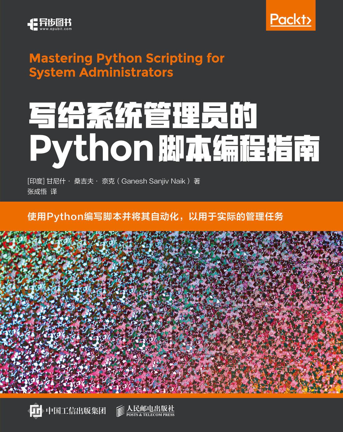 寫給系統管理員的Python腳本編程指南-preview-1