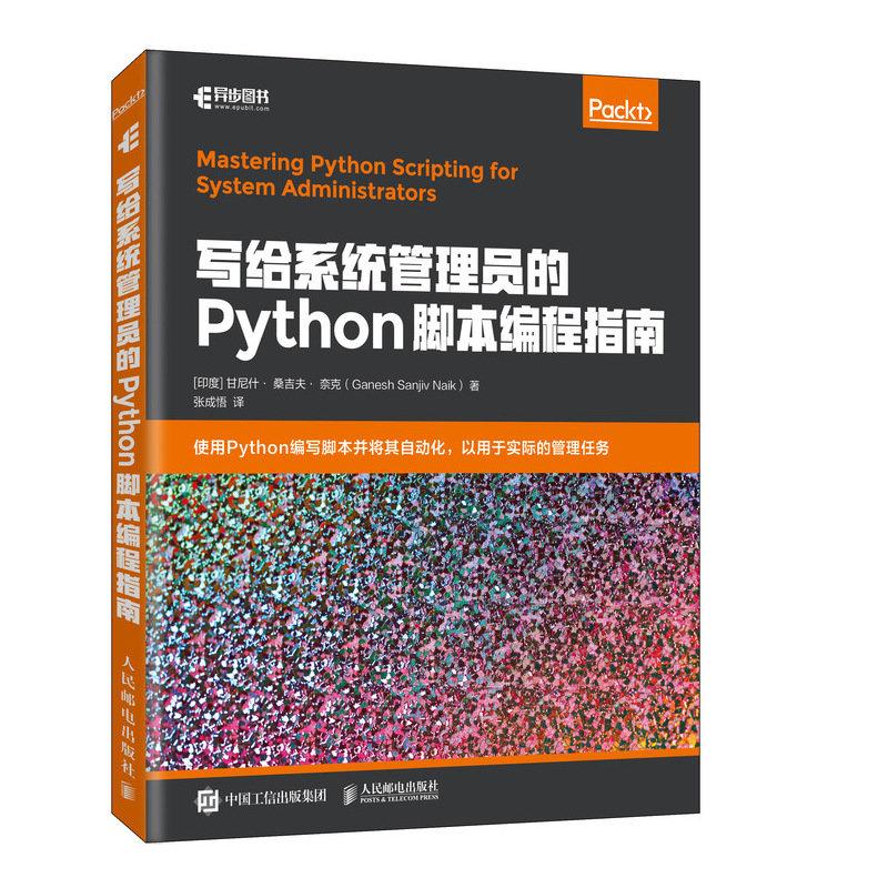 寫給系統管理員的Python腳本編程指南-preview-2