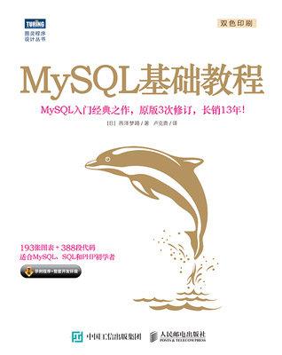 MySQL 基礎教程-preview-1