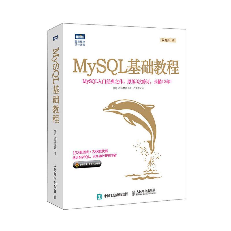 MySQL 基礎教程-preview-2