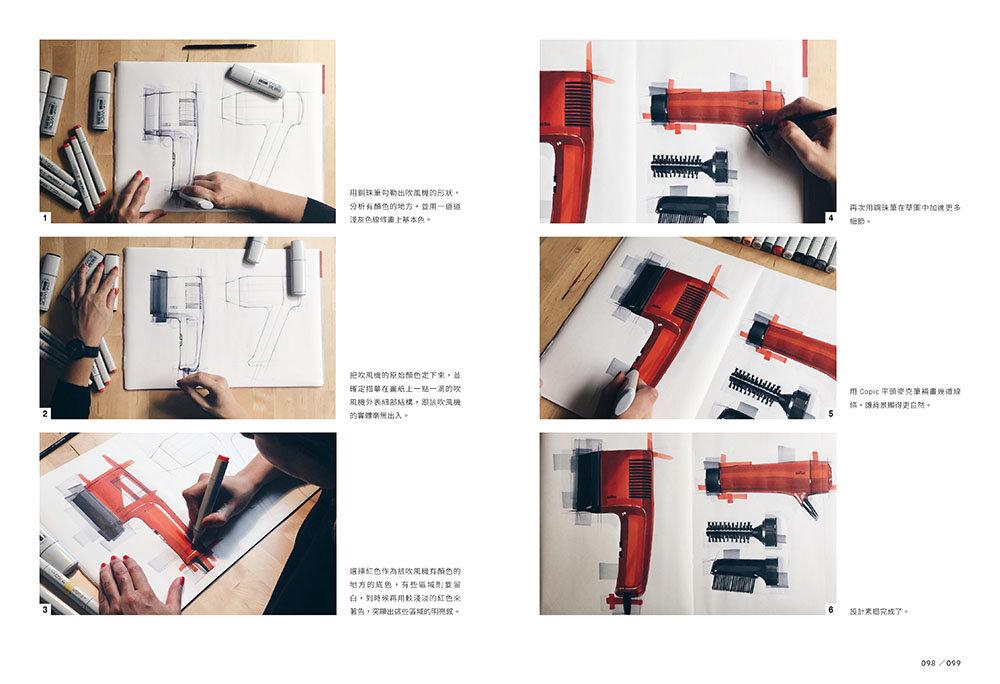 產品創意設計素描:迅速畫出精美草圖 !工業設計師必學的素描技法 (Creative Sketching in Product Design)-preview-3