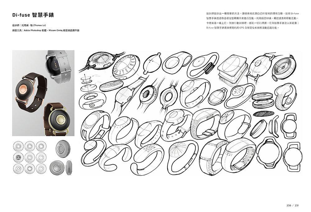 產品創意設計素描:迅速畫出精美草圖 !工業設計師必學的素描技法 (Creative Sketching in Product Design)-preview-5