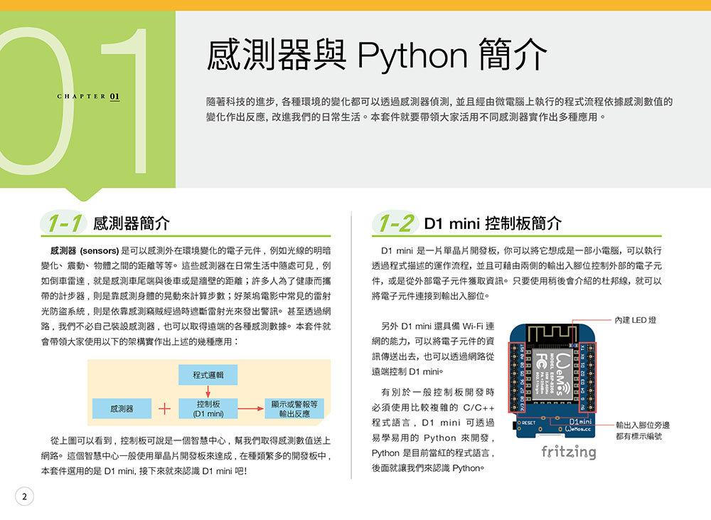 FLAG'S 創客‧自造者工作坊 -- Python 感測器大應用 - 智慧生活X雲端-preview-1