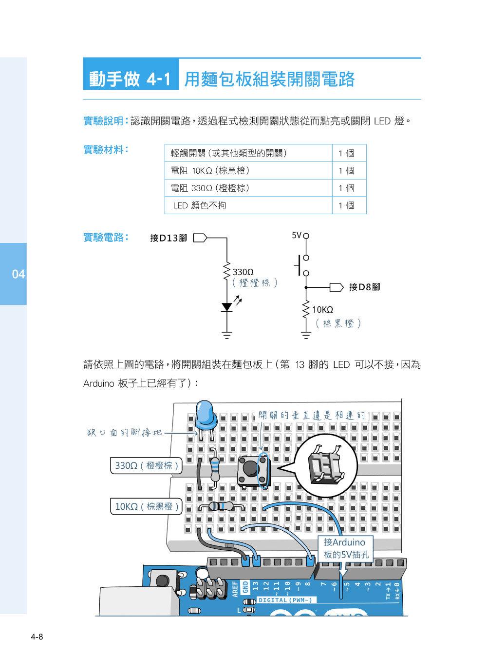 超圖解 Arduino 互動設計入門, 4/e-preview-4