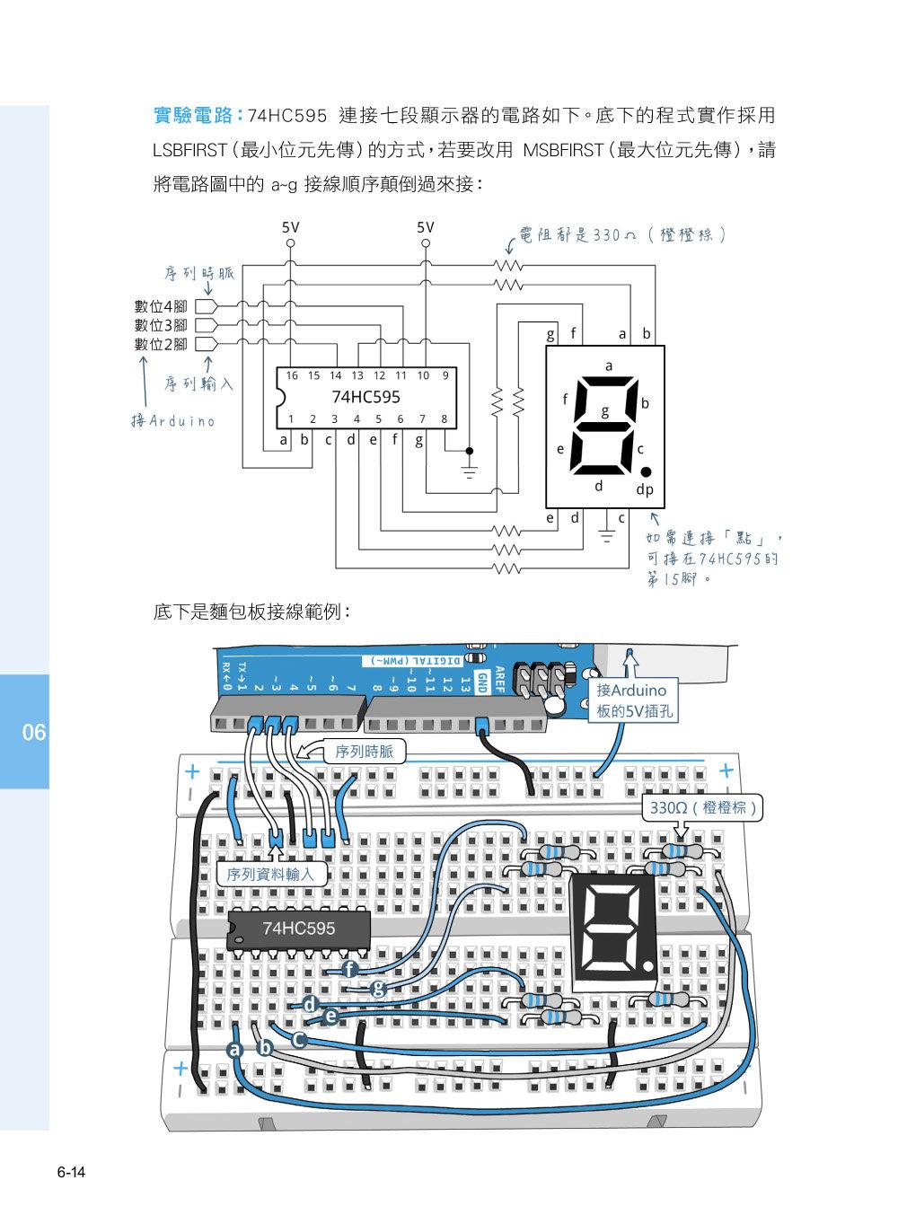 超圖解 Arduino 互動設計入門, 4/e-preview-6