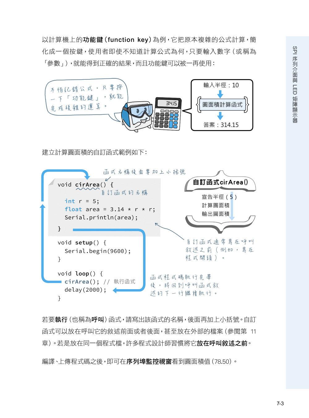 超圖解 Arduino 互動設計入門, 4/e-preview-7