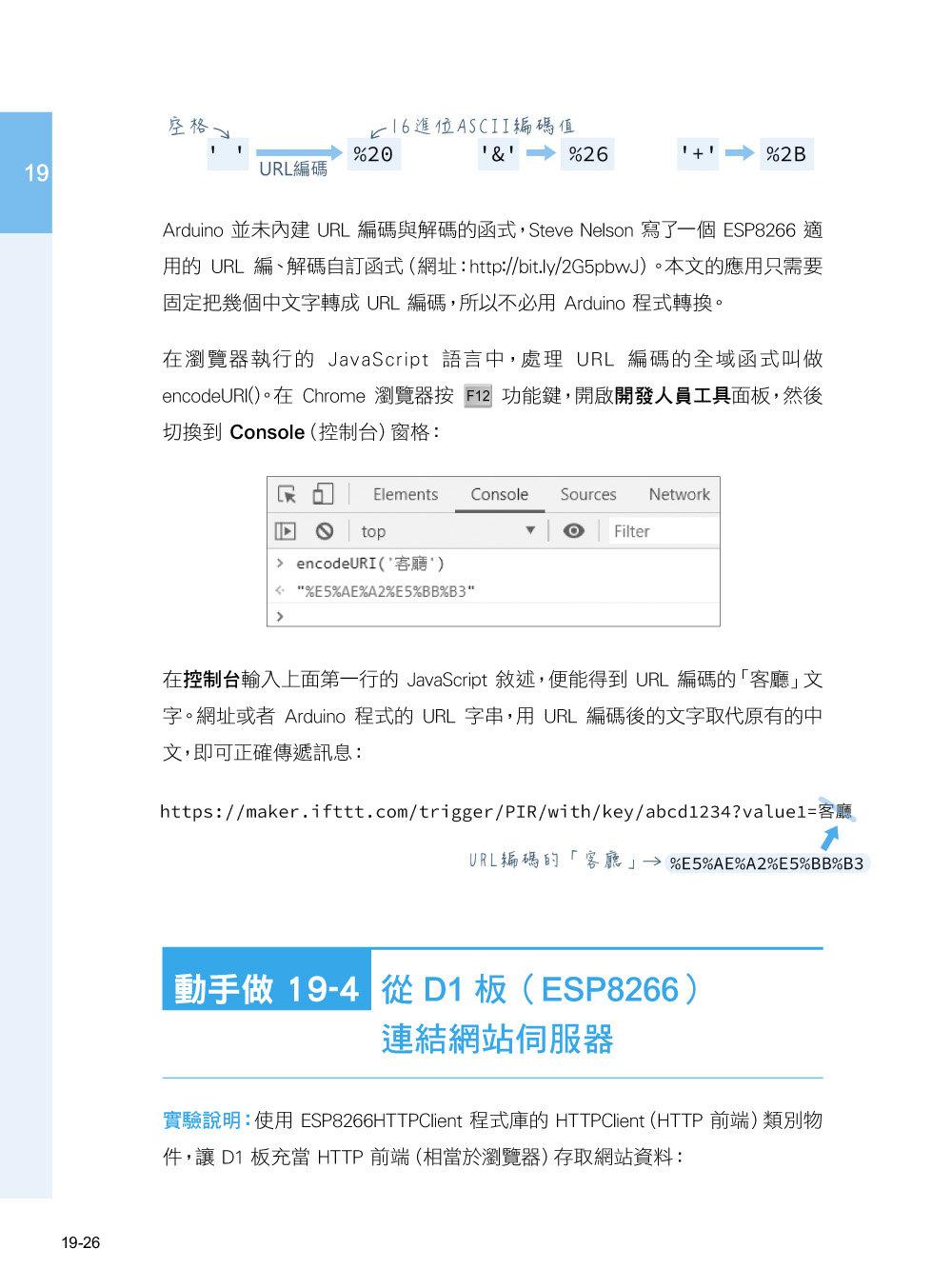 超圖解 Arduino 互動設計入門, 4/e-preview-8