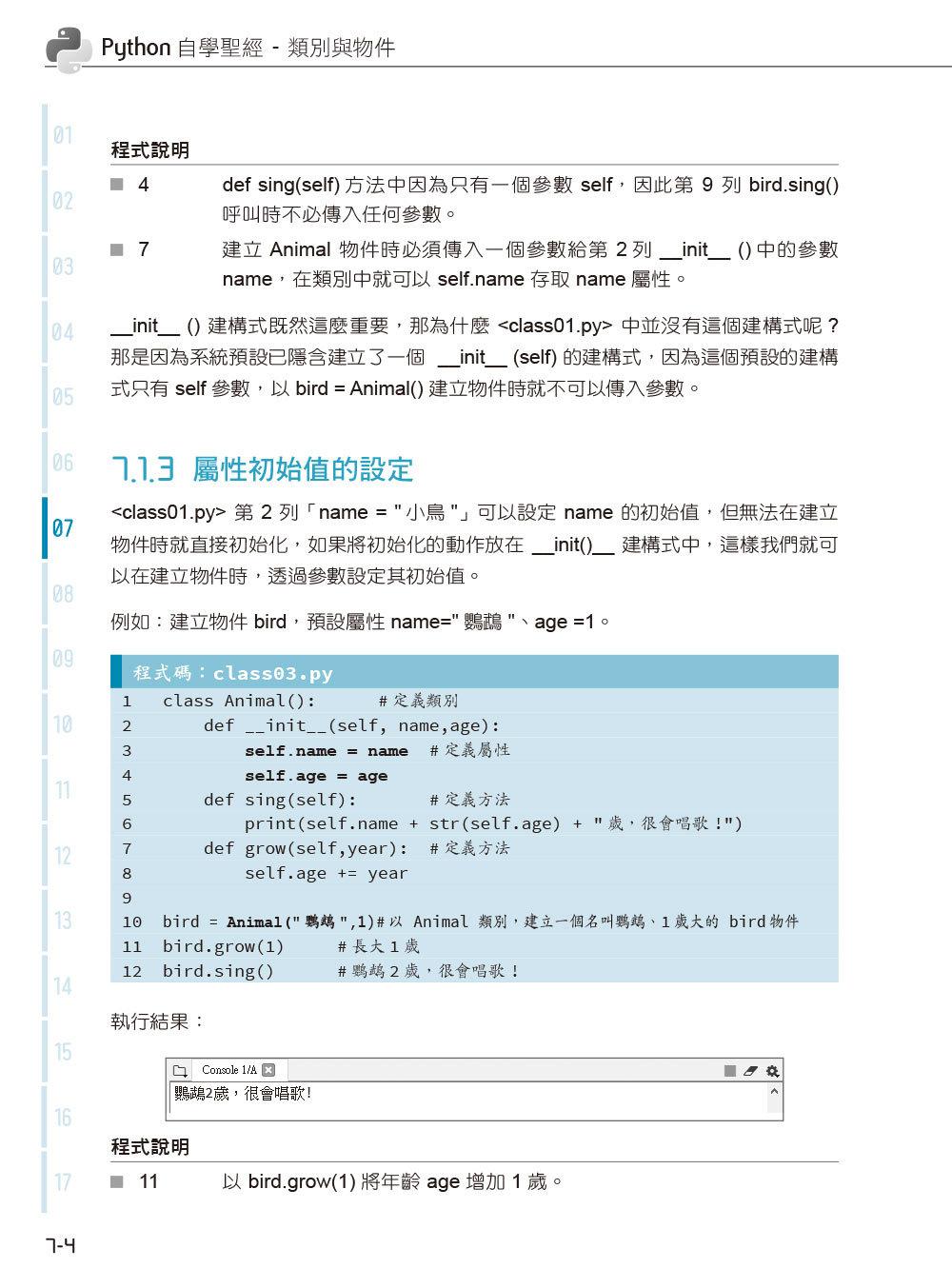 Python 自學聖經:從程式素人到開發強者的技術與實戰大全!(附影音/範例程式)-preview-3