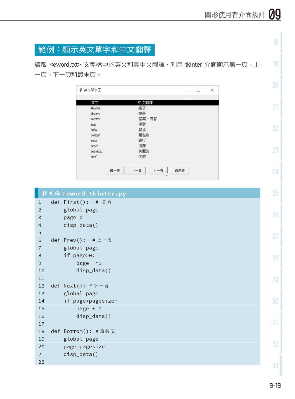 Python 自學聖經:從程式素人到開發強者的技術與實戰大全!(附影音/範例程式)-preview-5