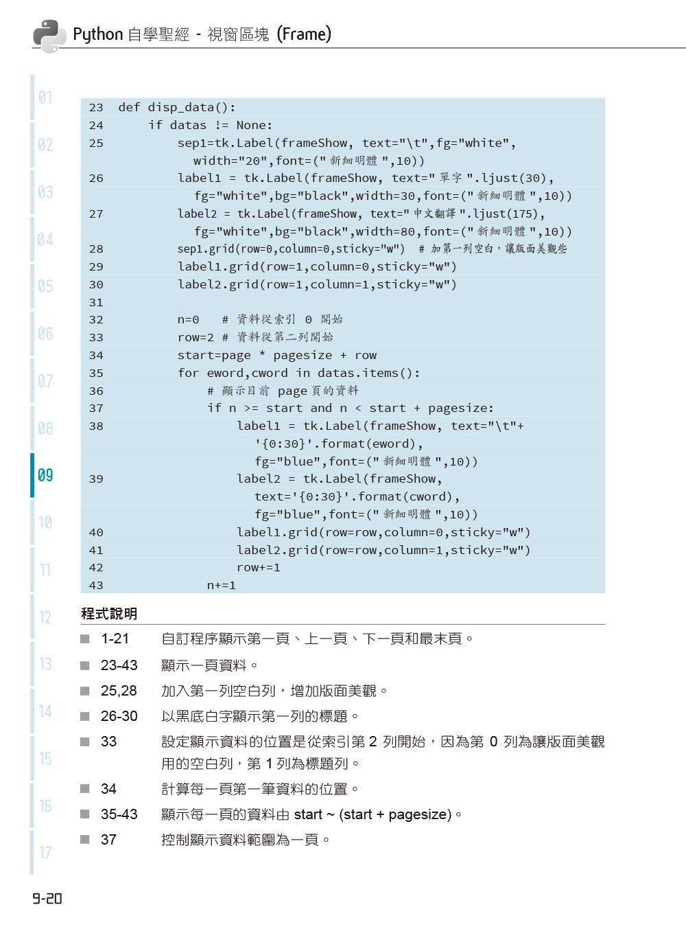 Python 自學聖經:從程式素人到開發強者的技術與實戰大全!(附影音/範例程式)-preview-6